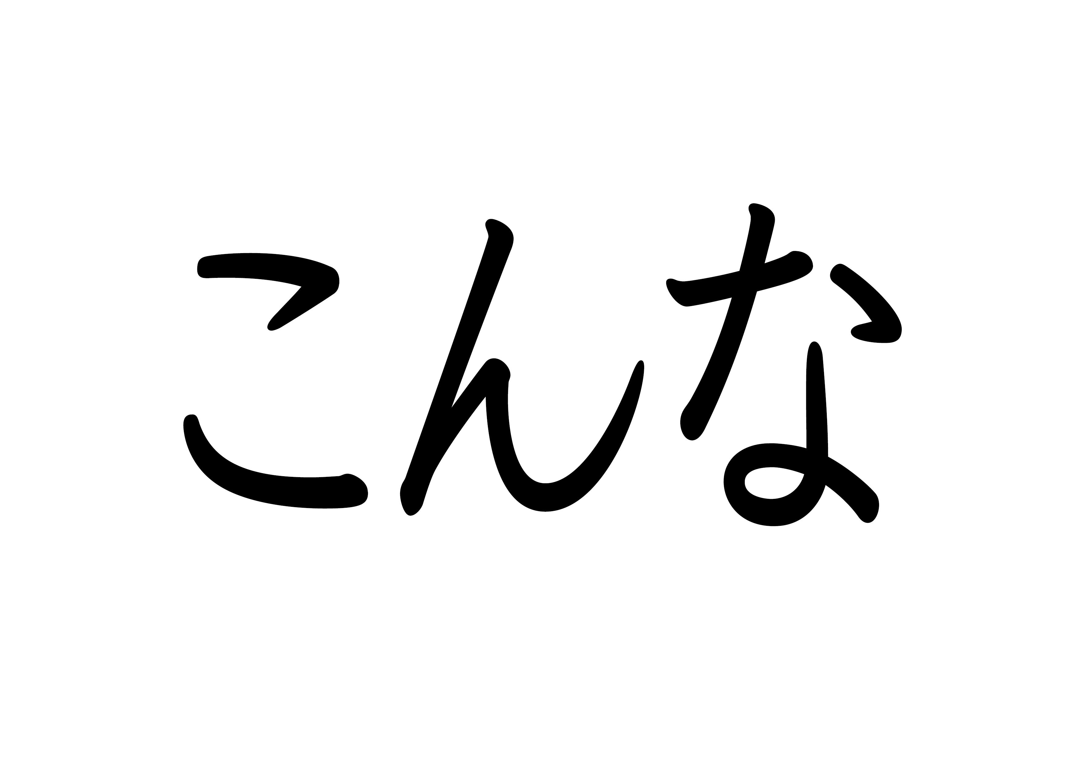26課カード【こんな】