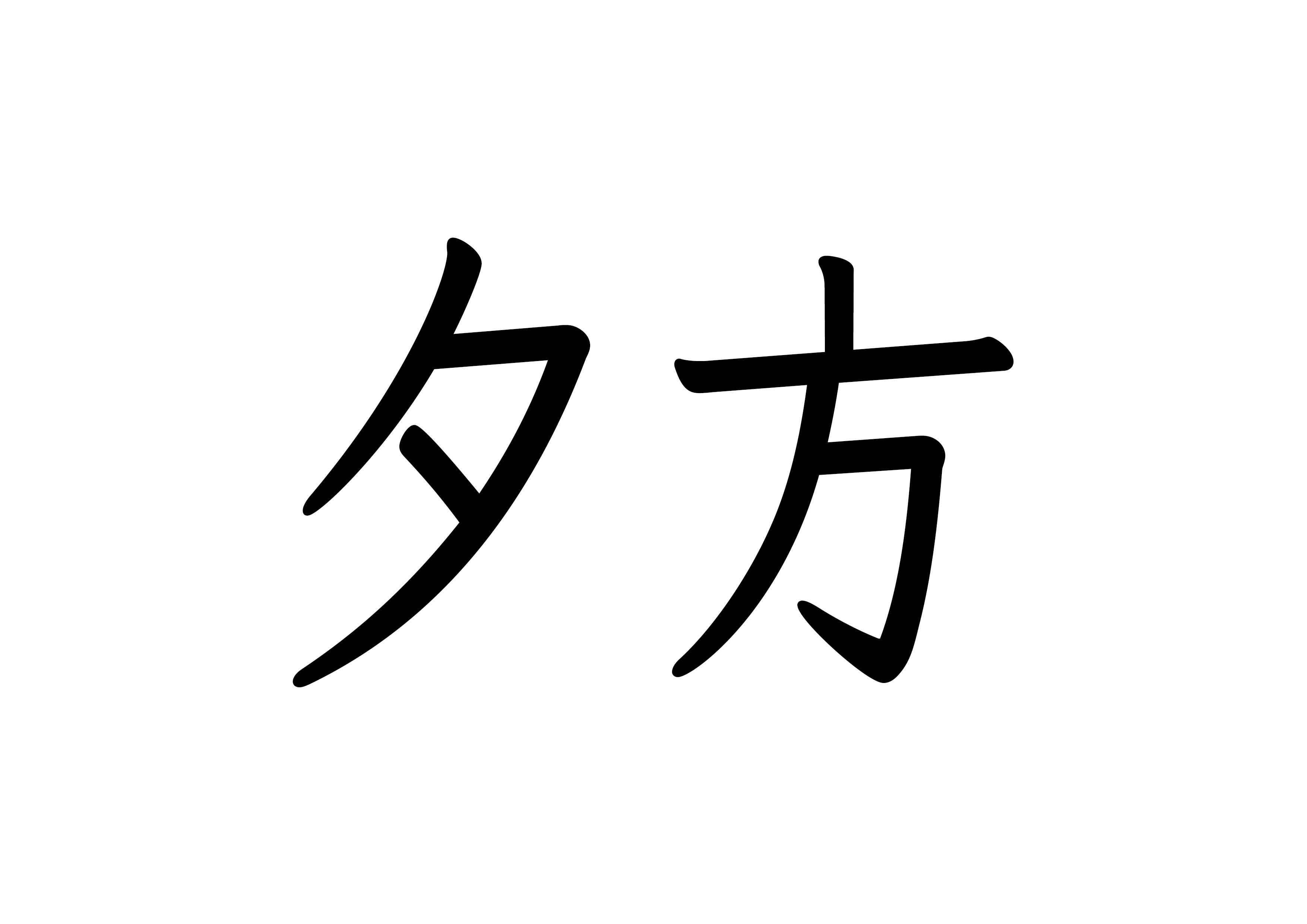 32課文字カード【夕方】