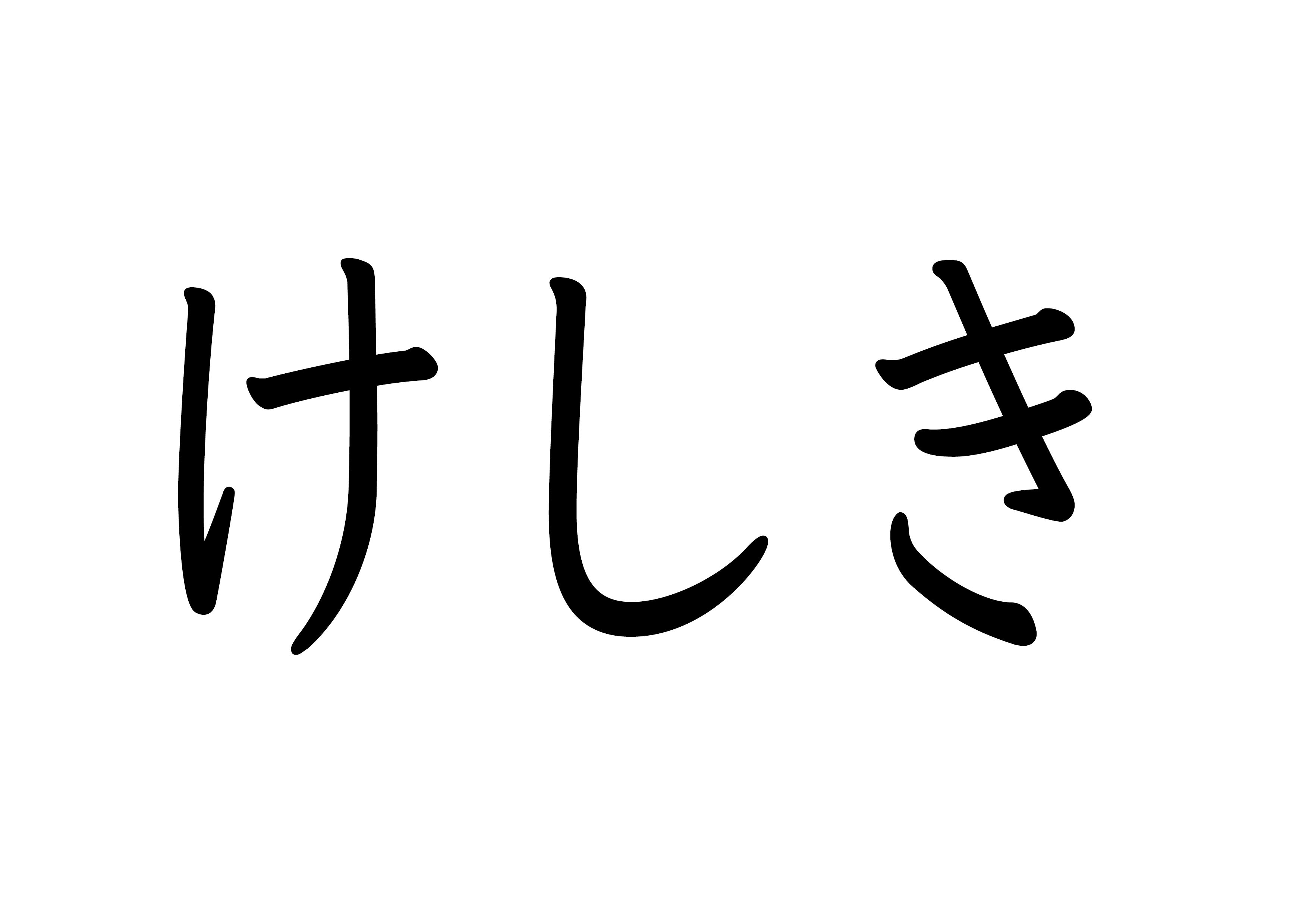 28課文字カード【景色】