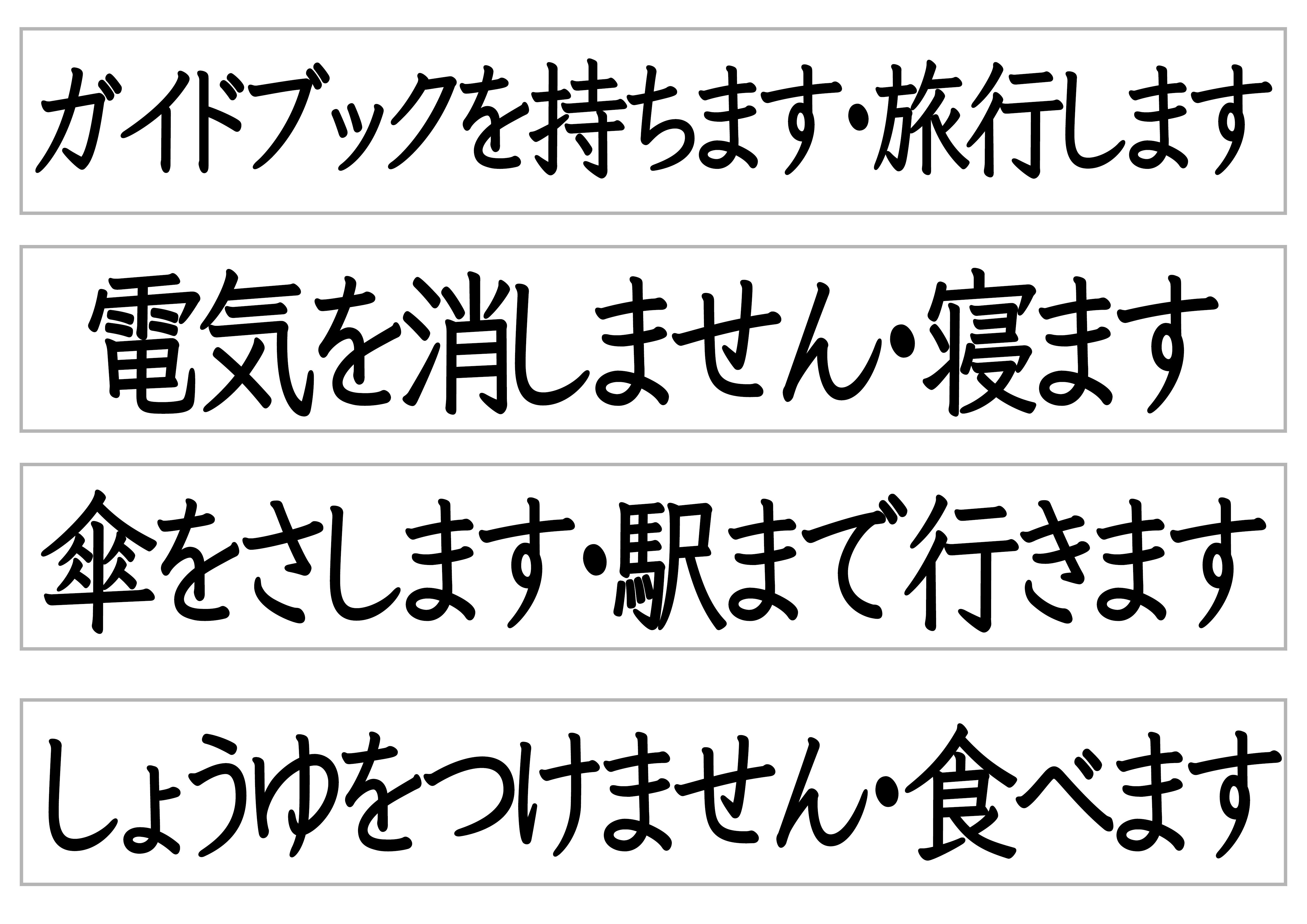 34課文字カード【〜て(付帯状況)】