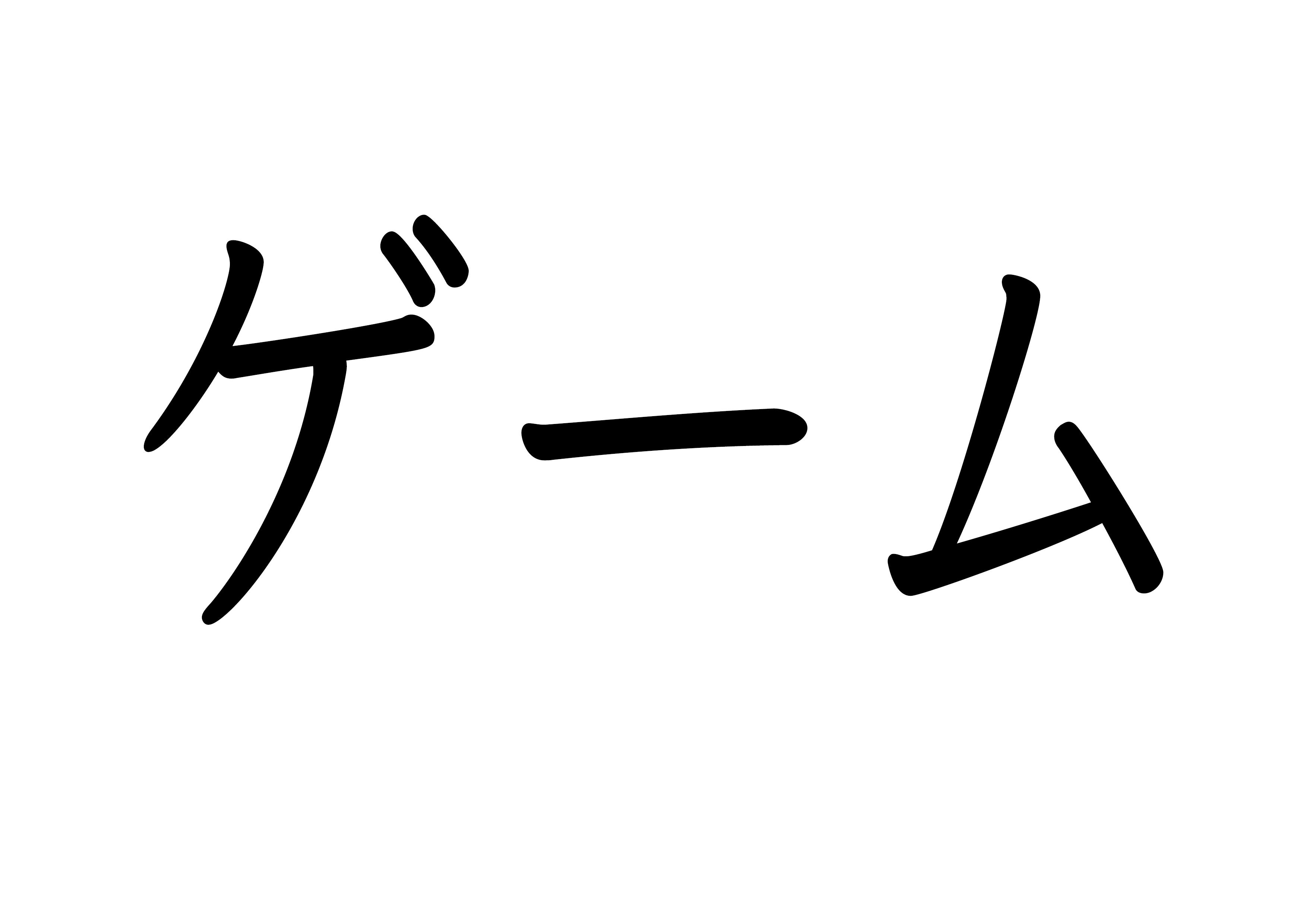 28課文字カード【ゲーム】