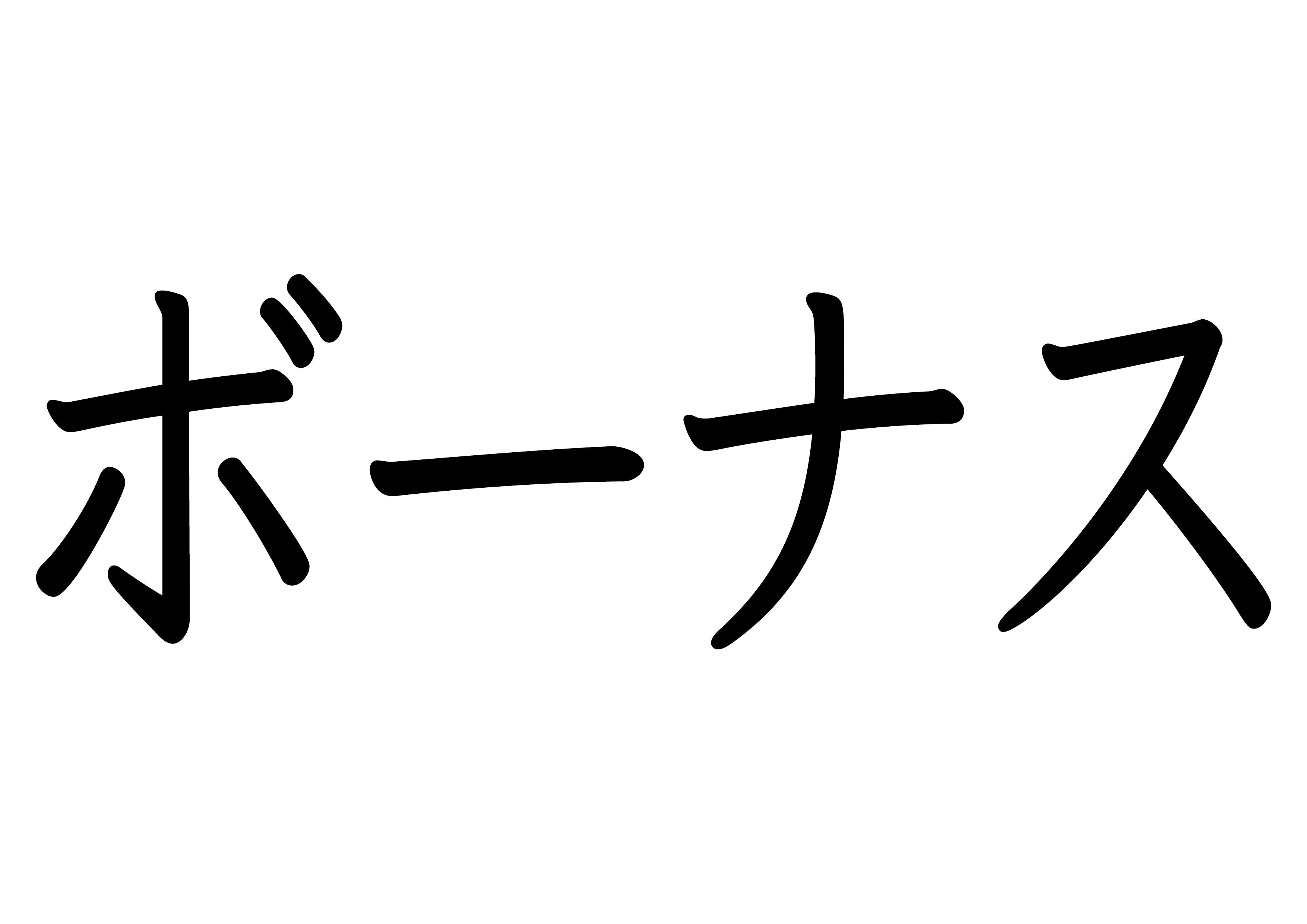 28課文字カード【ボーナス】