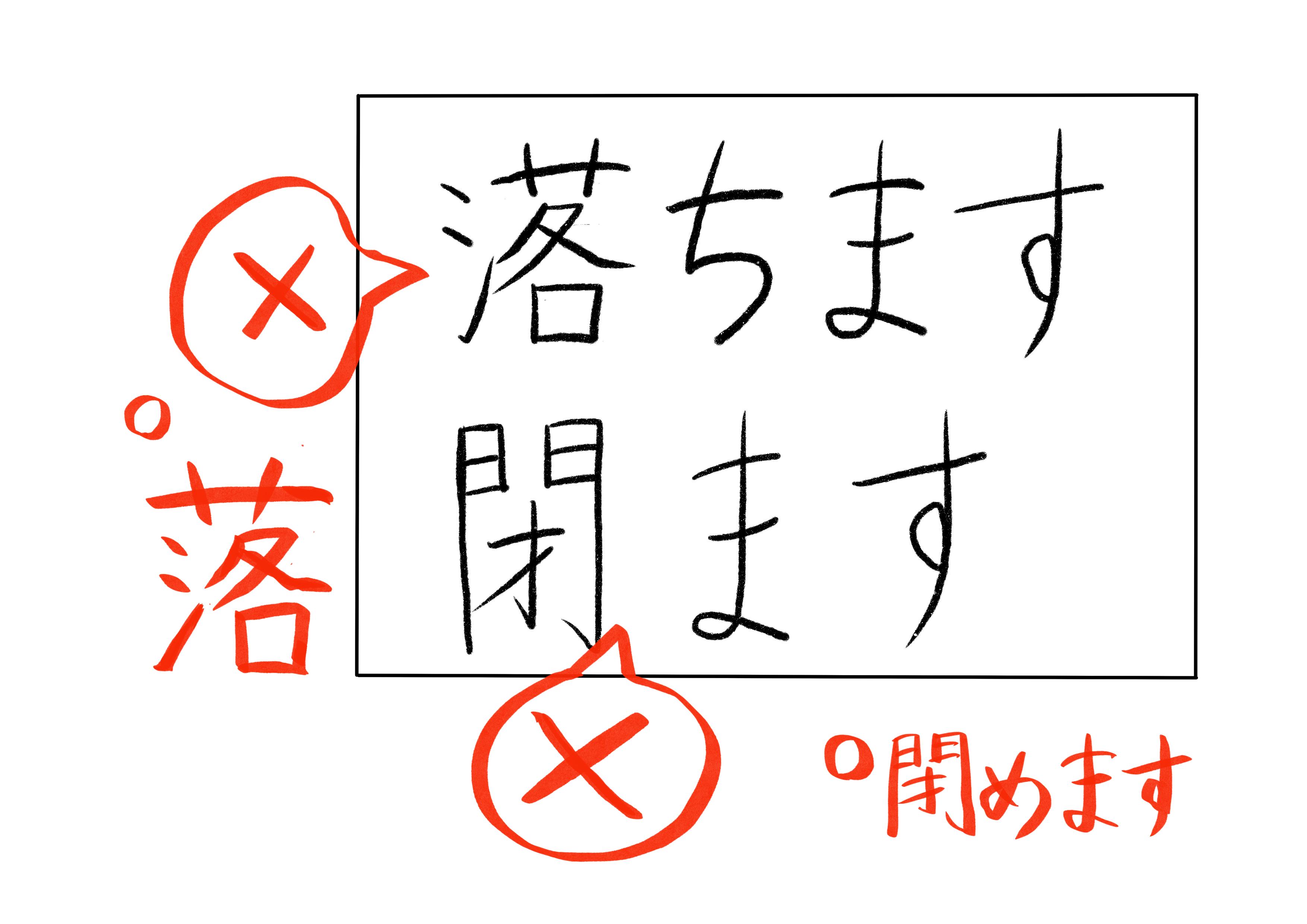 29課イラスト【間違える】