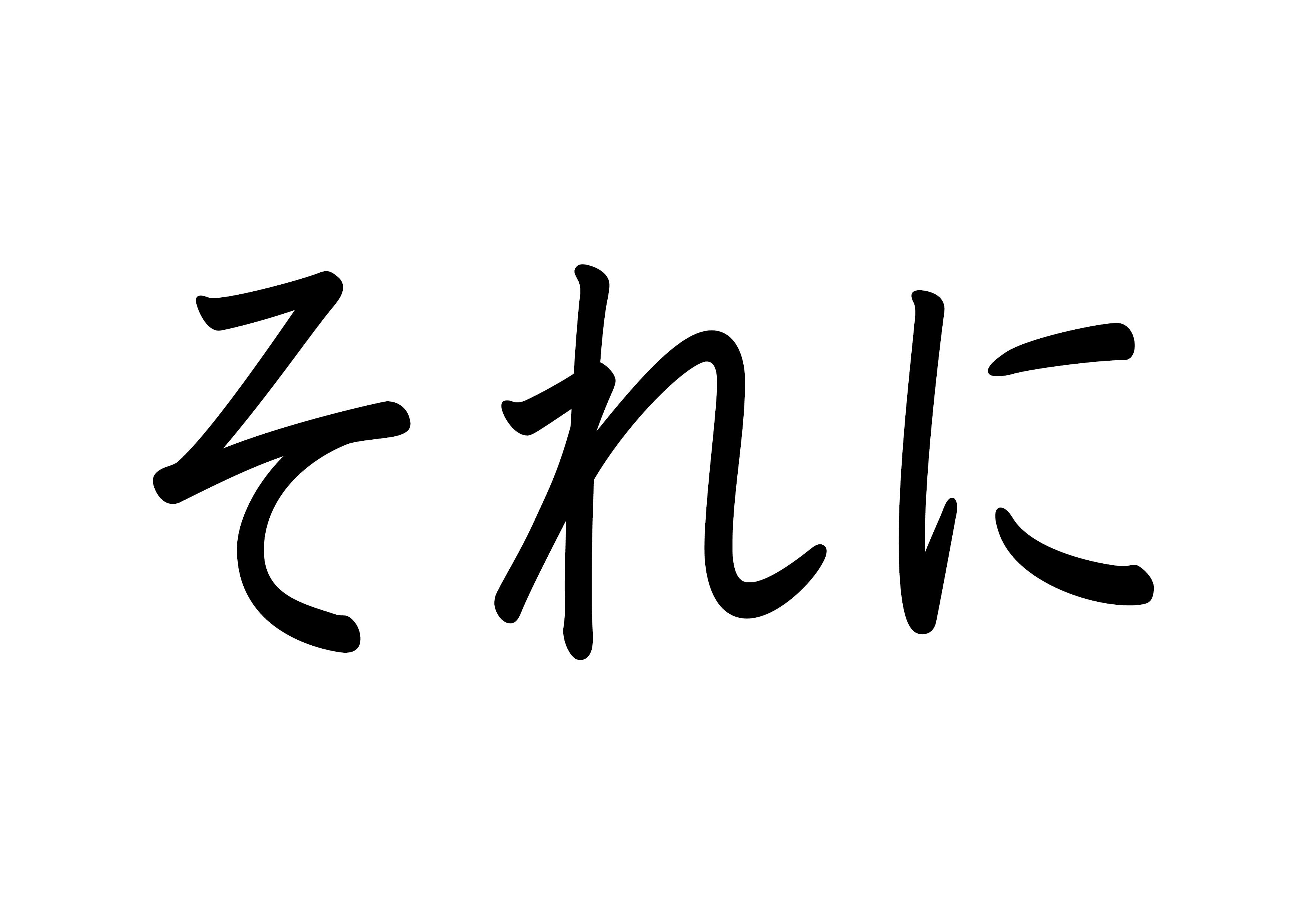28課文字カード【それに】