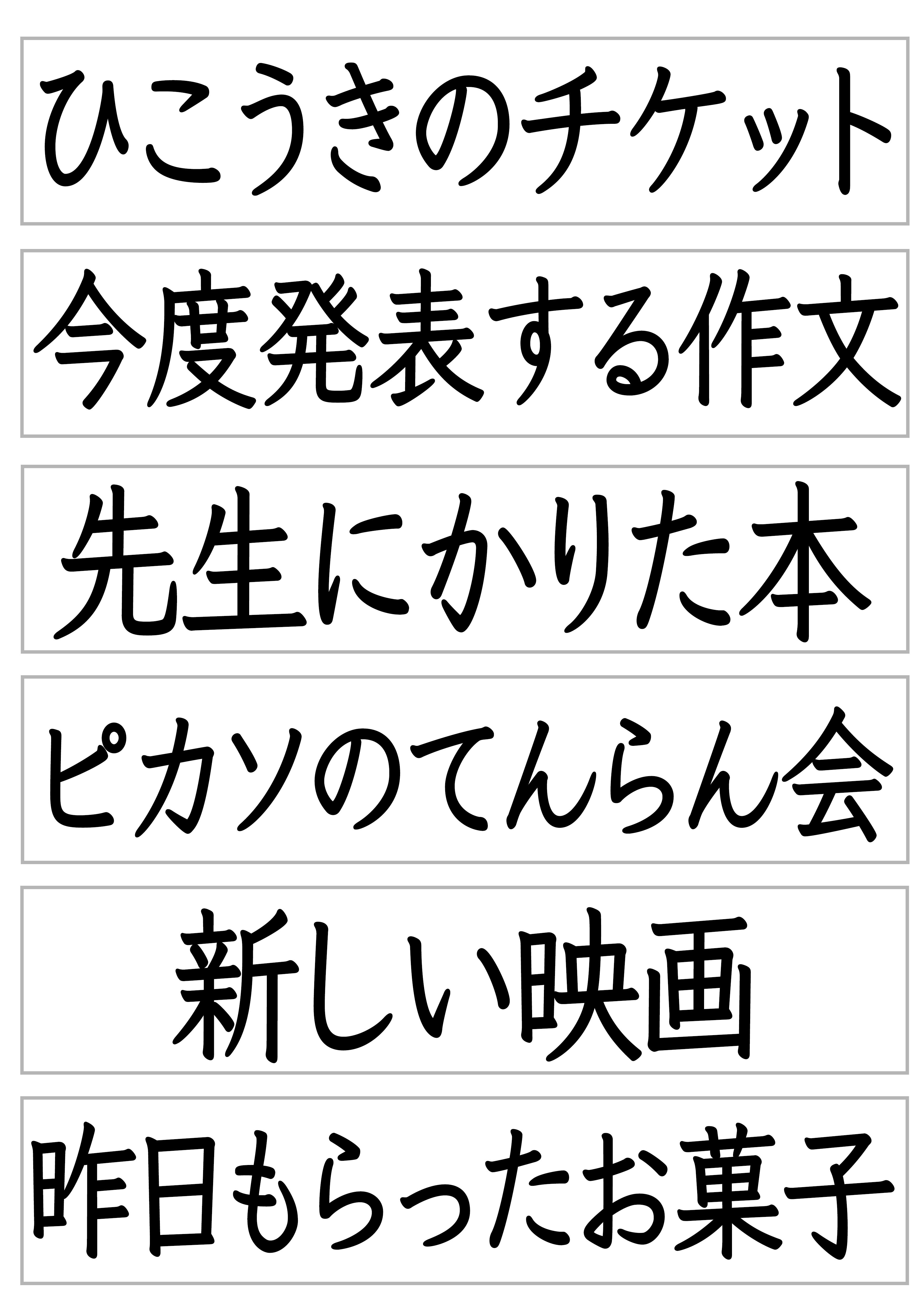 みんなの日本語31課