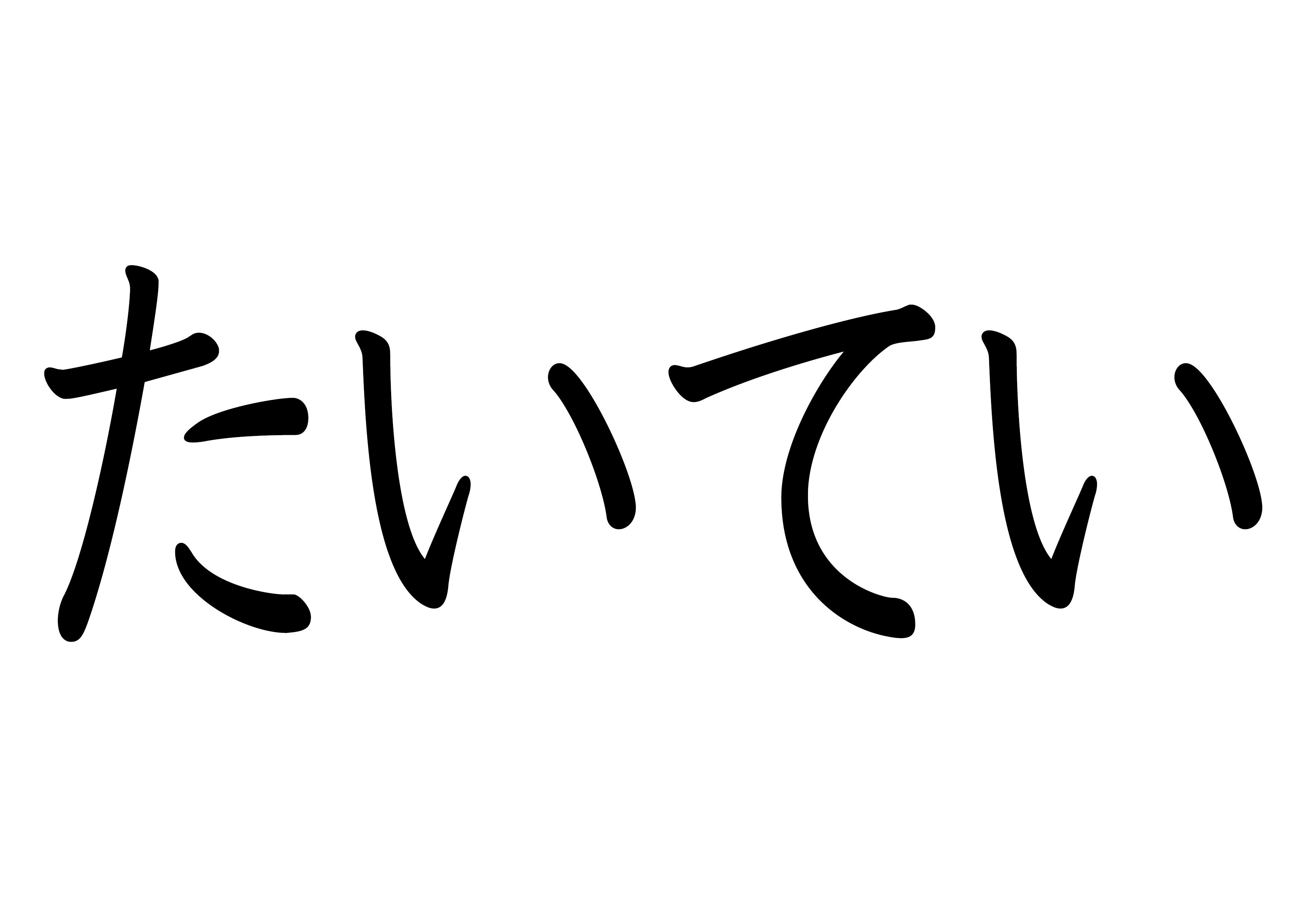 28課文字カード【たいてい】