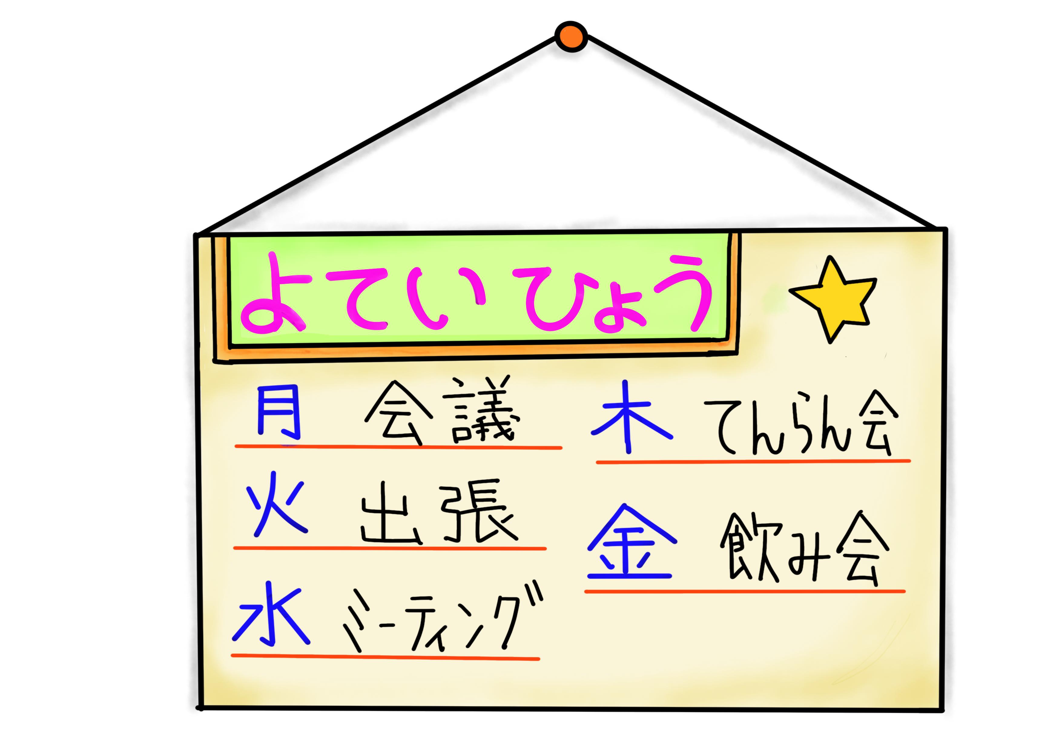 30課イラスト【予定表を貼る】