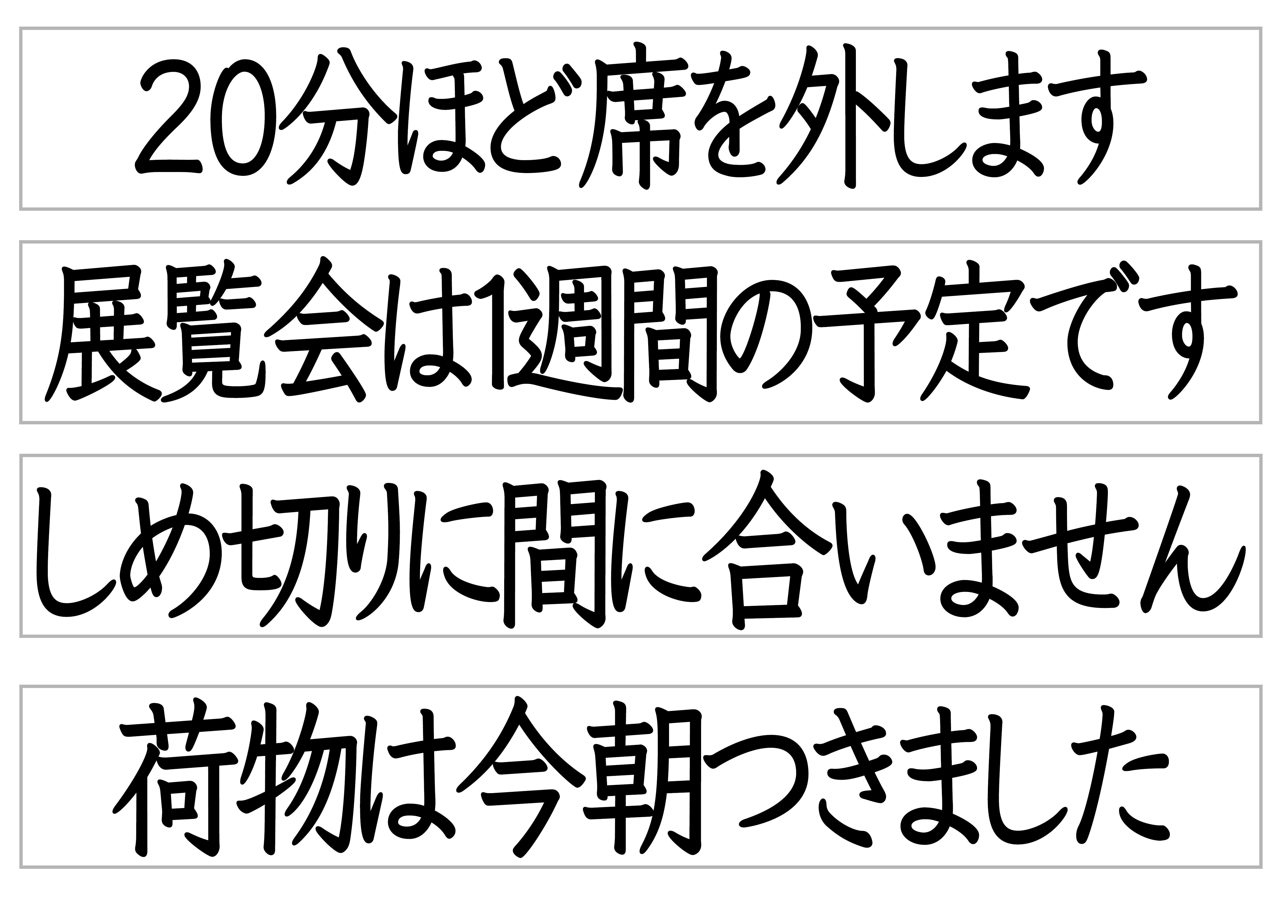 33課文字カード【〜と言っていました】