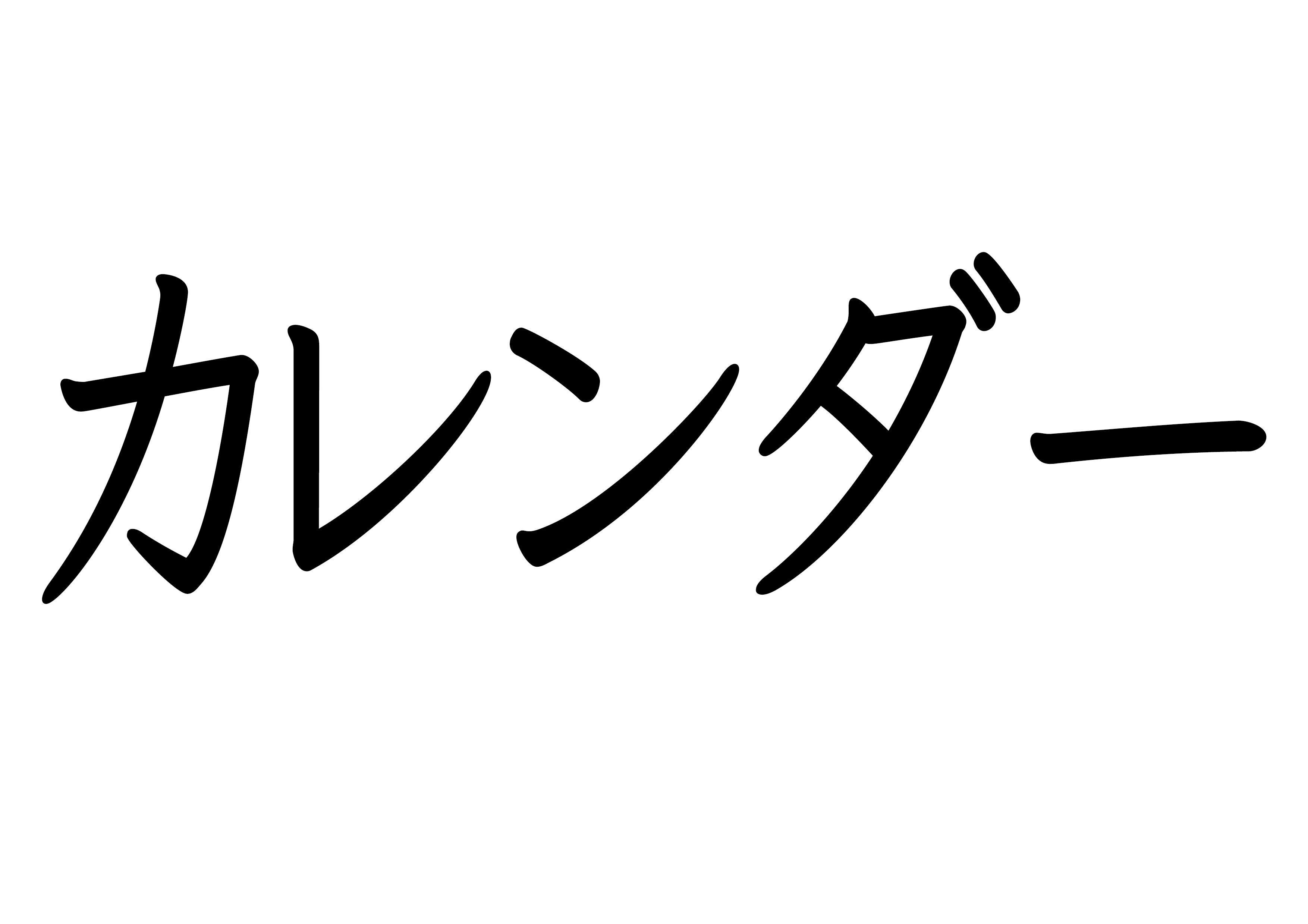 30課文字カード【カレンダー】