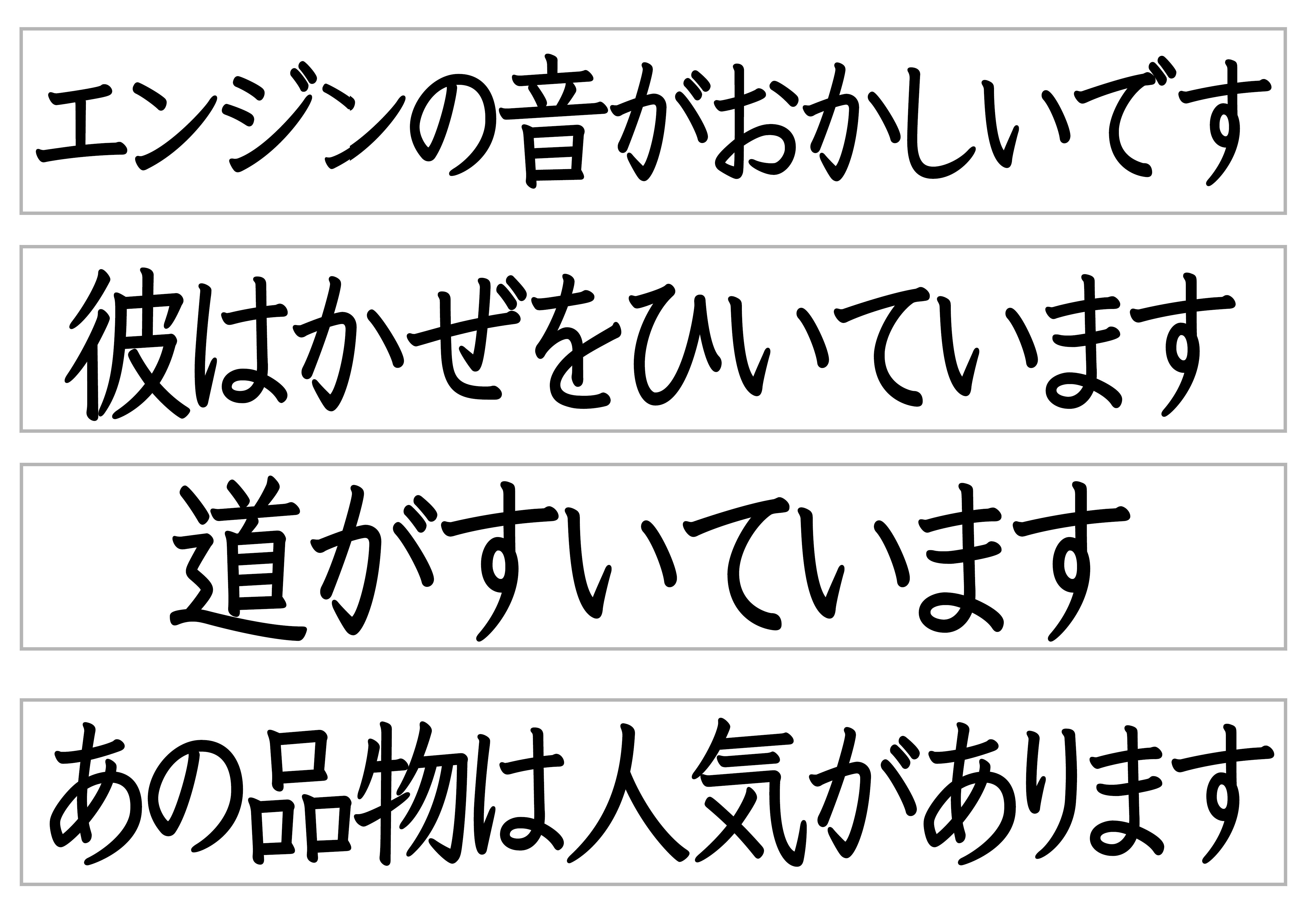 32課文字カード【ですから、〜かもしれません】