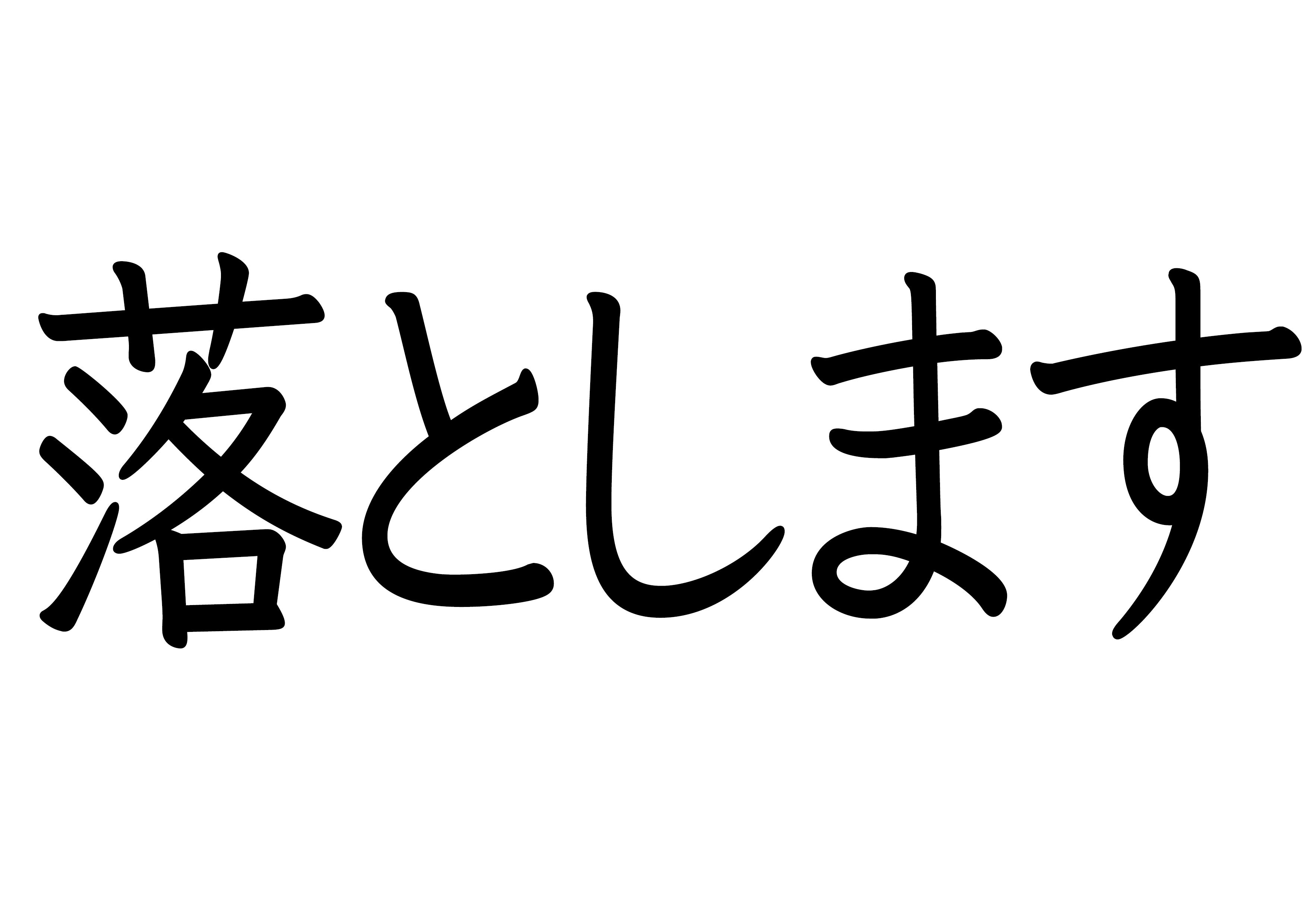 29課文字カード【落とします】