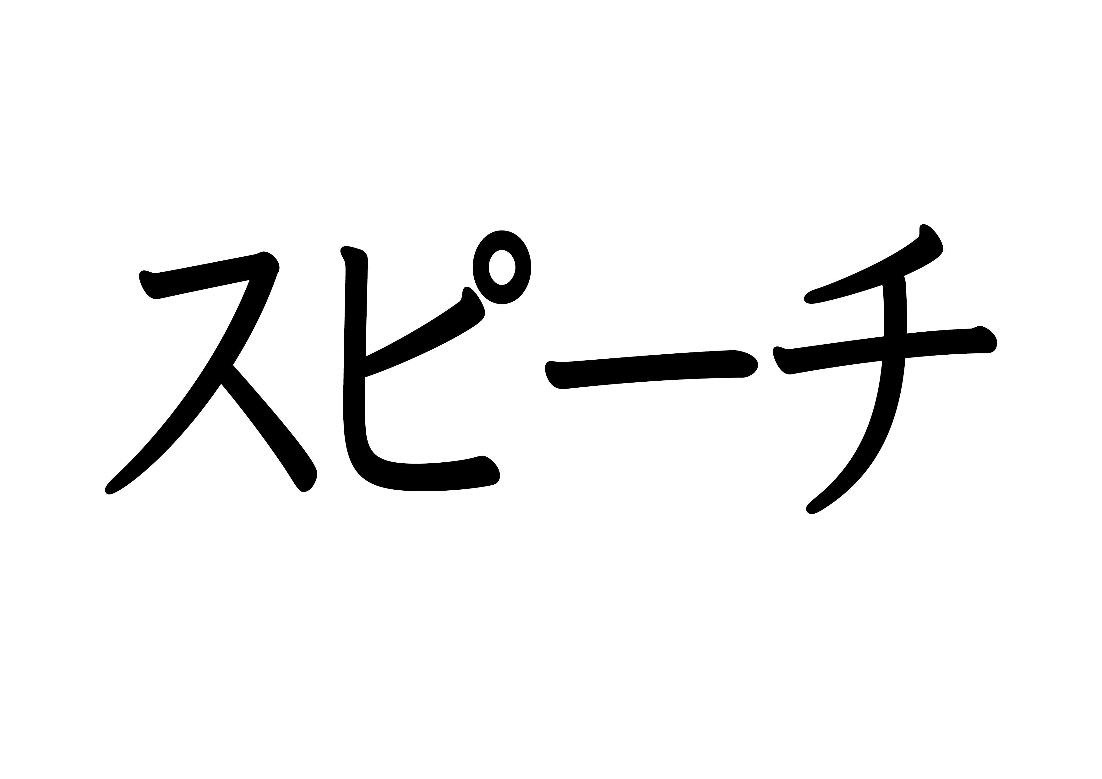 29課文字カード【スピーチ】