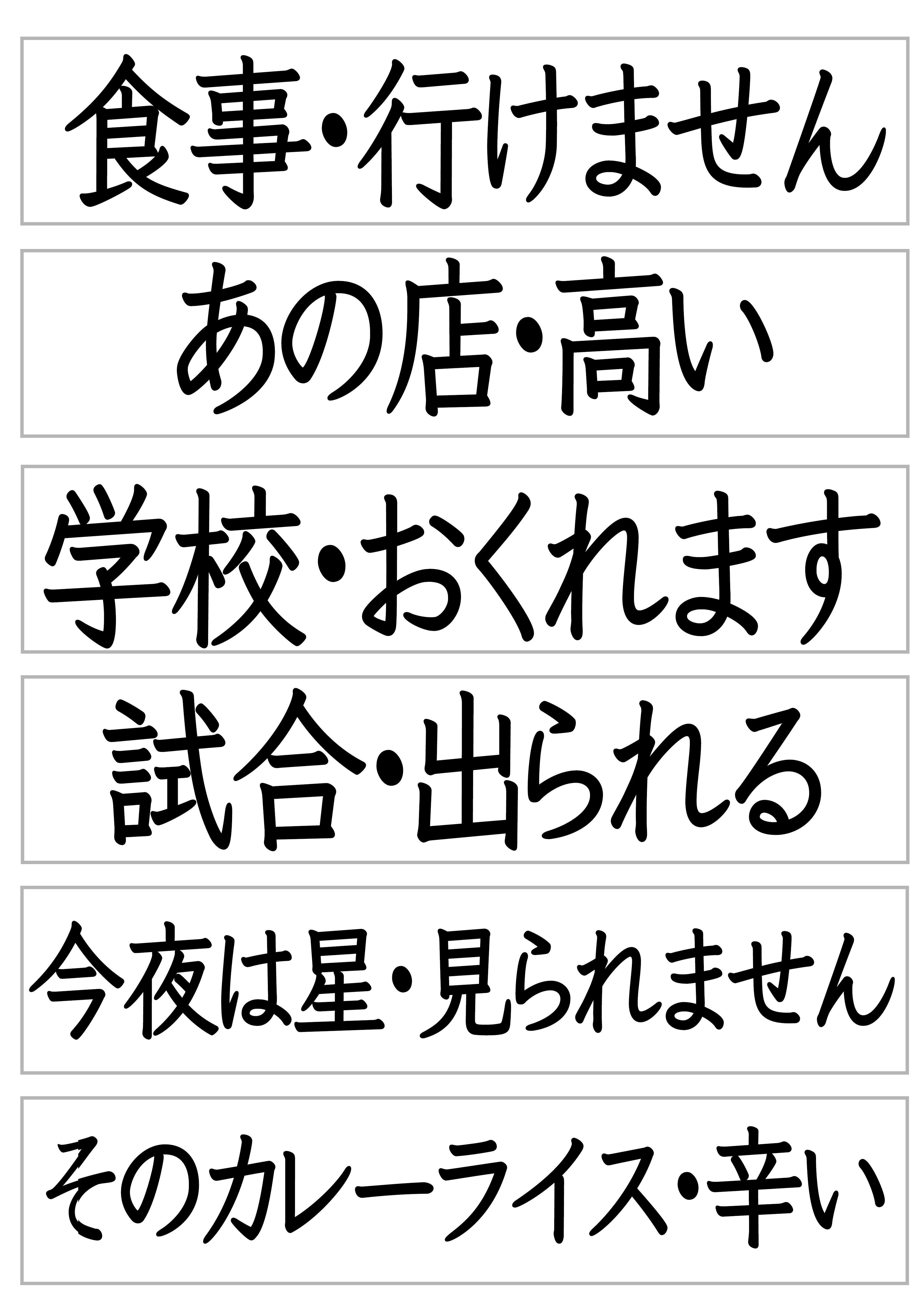 32課文字カード【かもしれません】