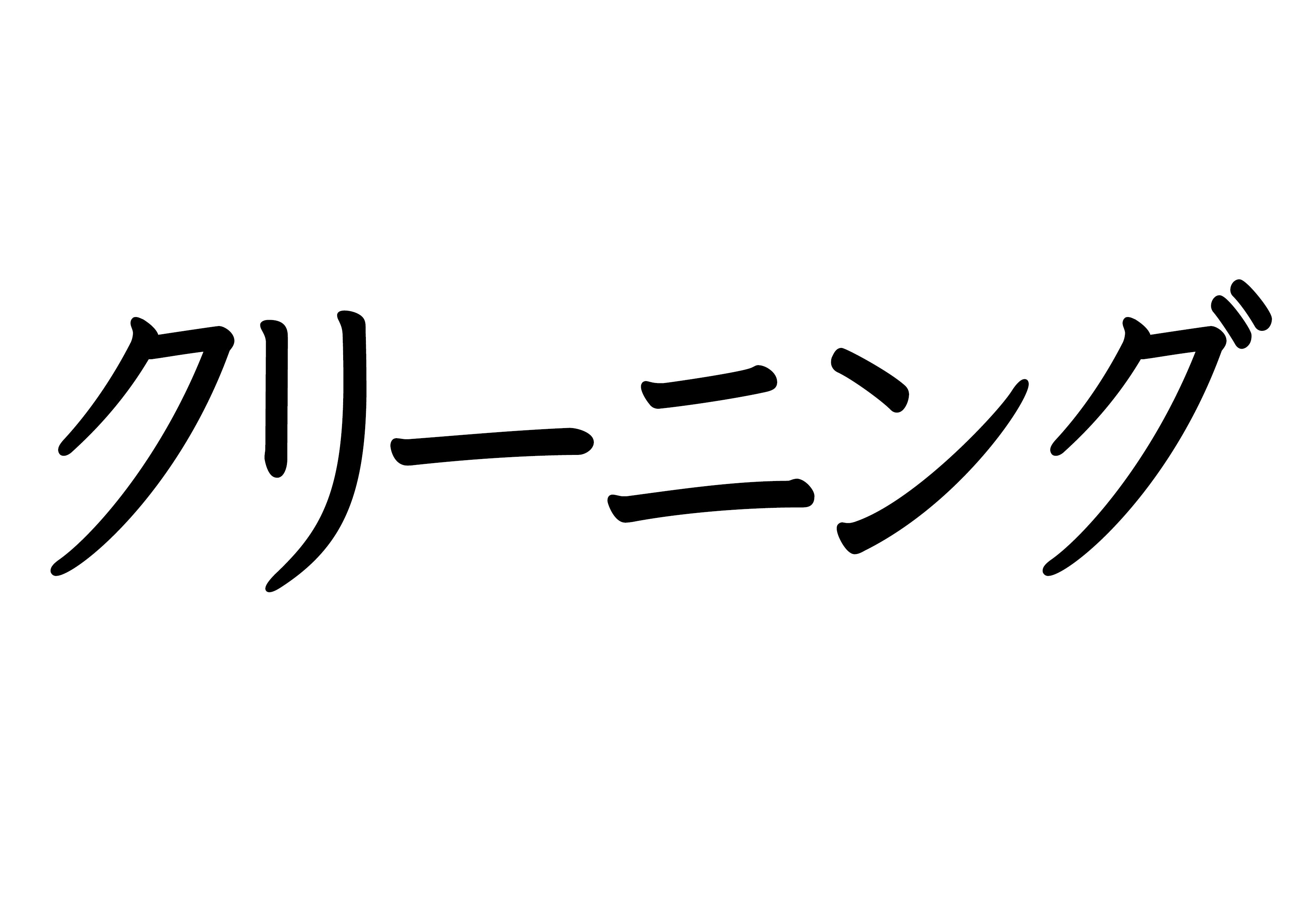 27課文字カード【クリーニング】