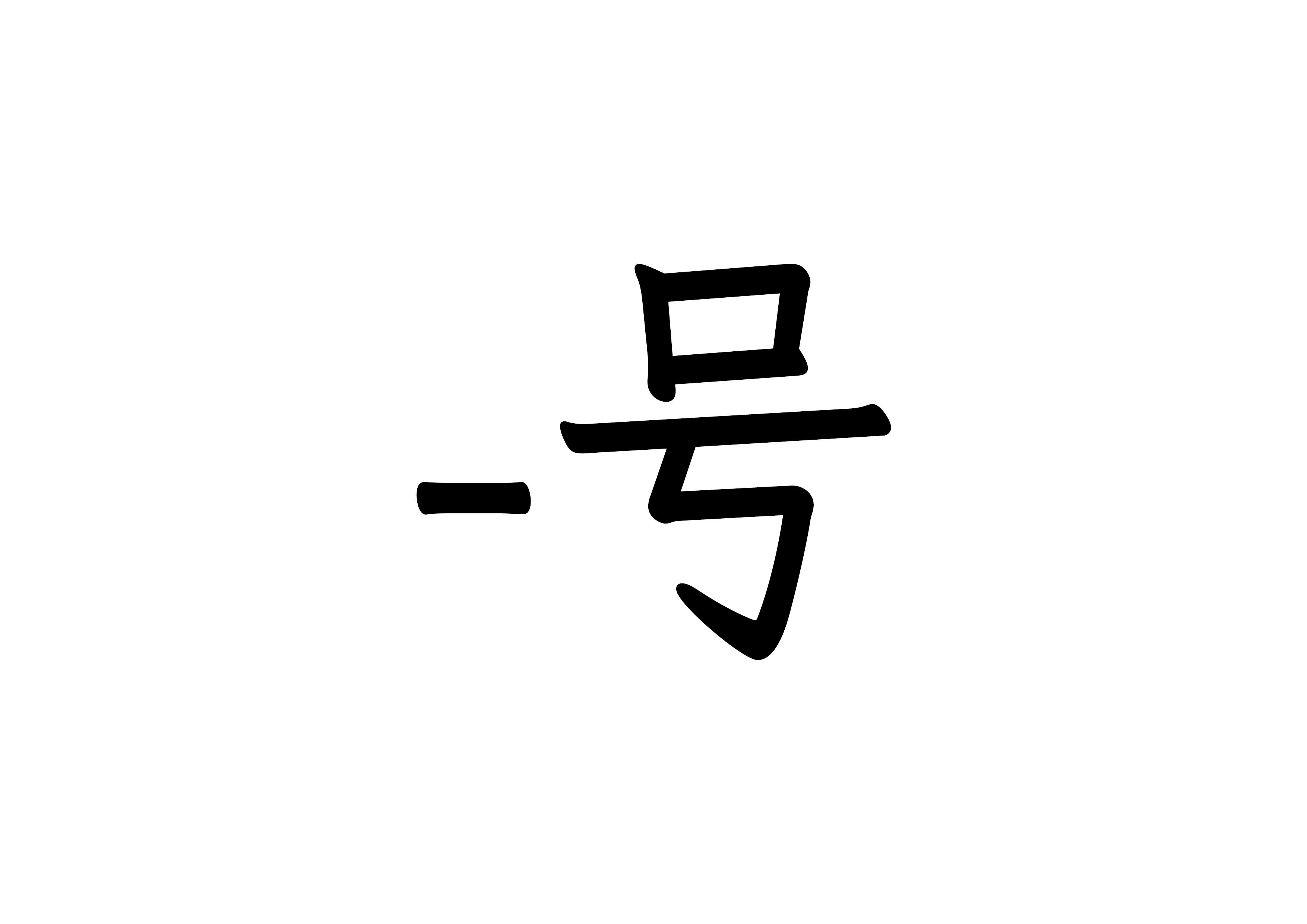 31課文字カード【-号】