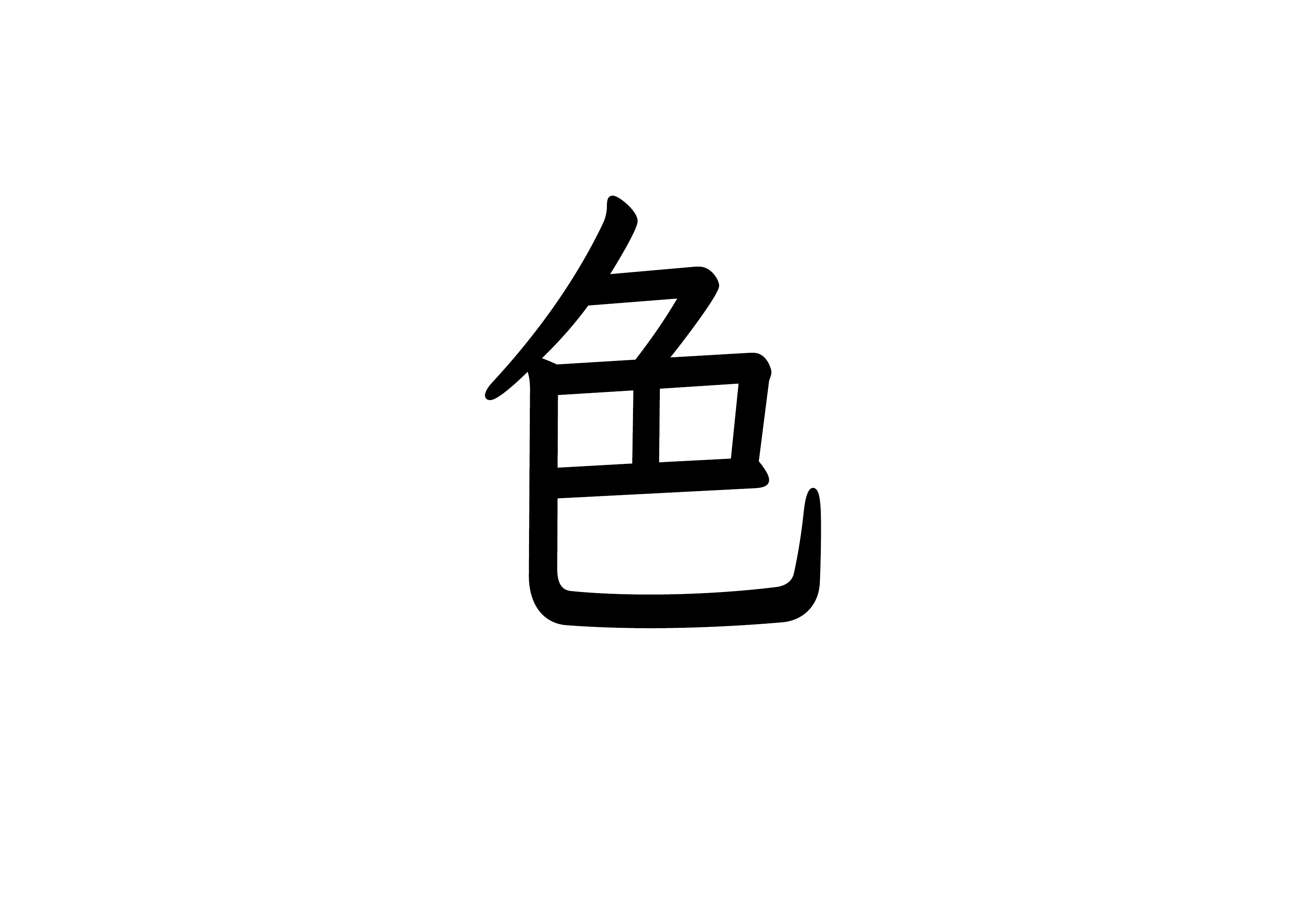 28課文字カード【色】