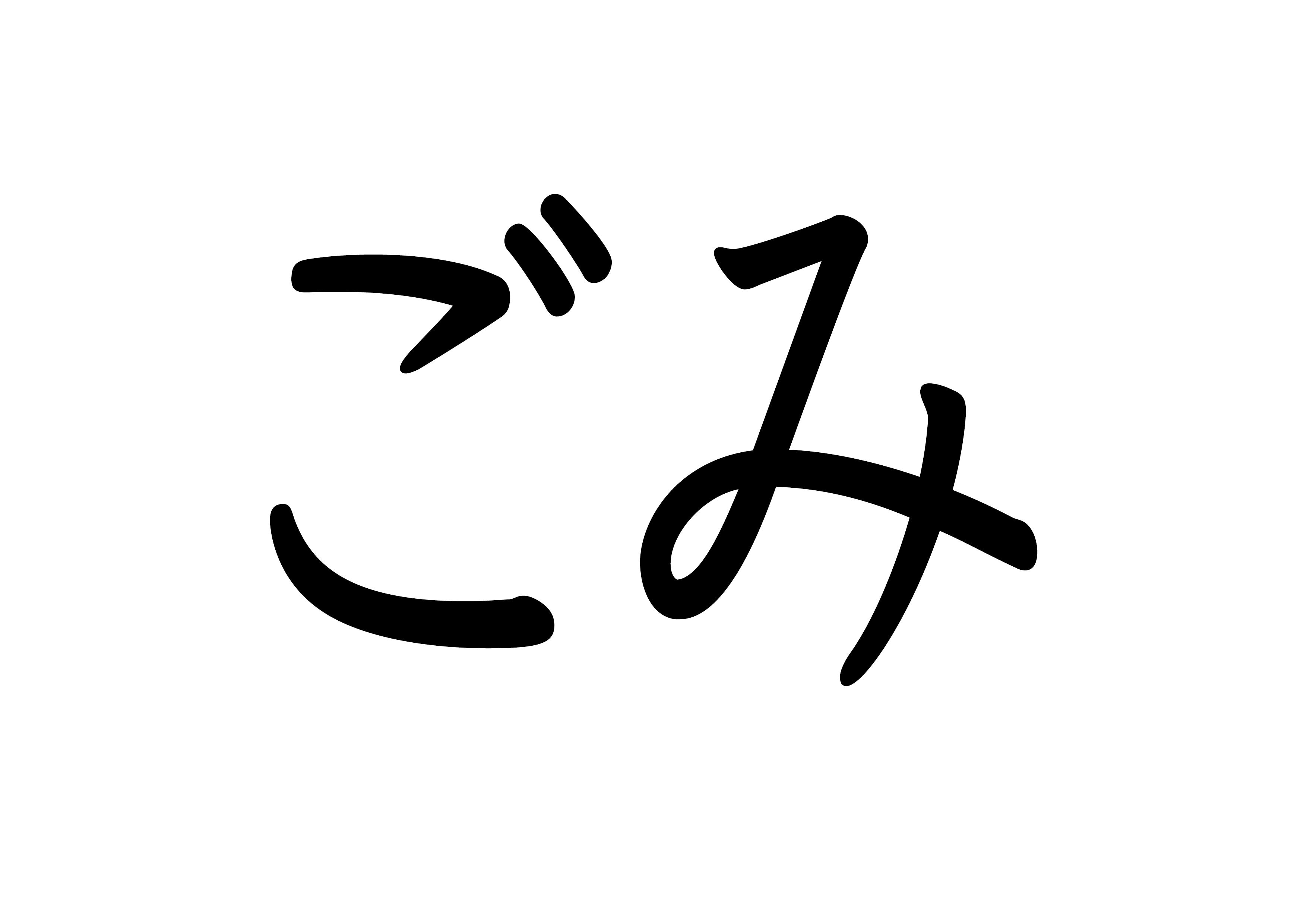 26課カード【ごみ】