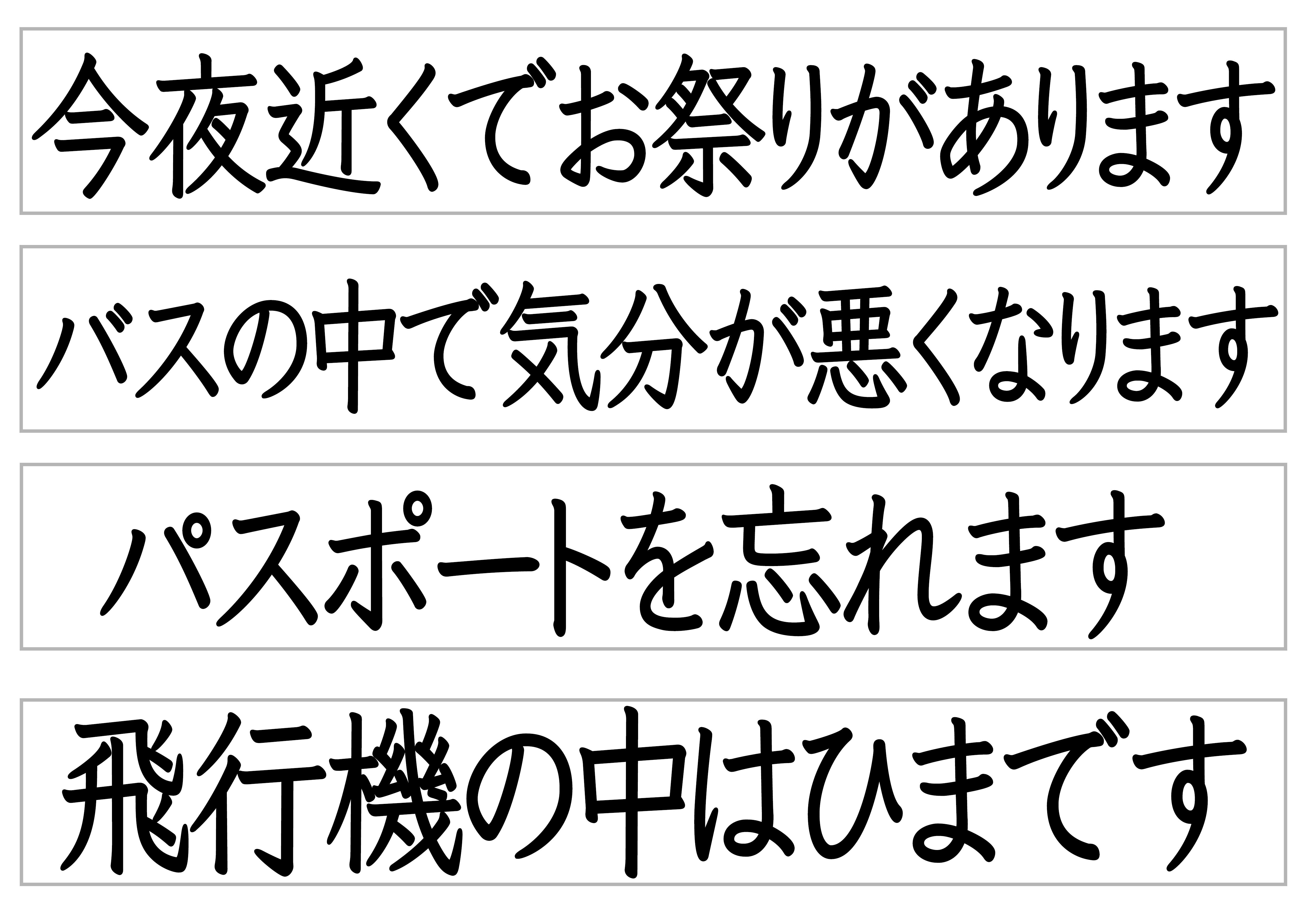 32課文字カード【かもしれませんから〜】
