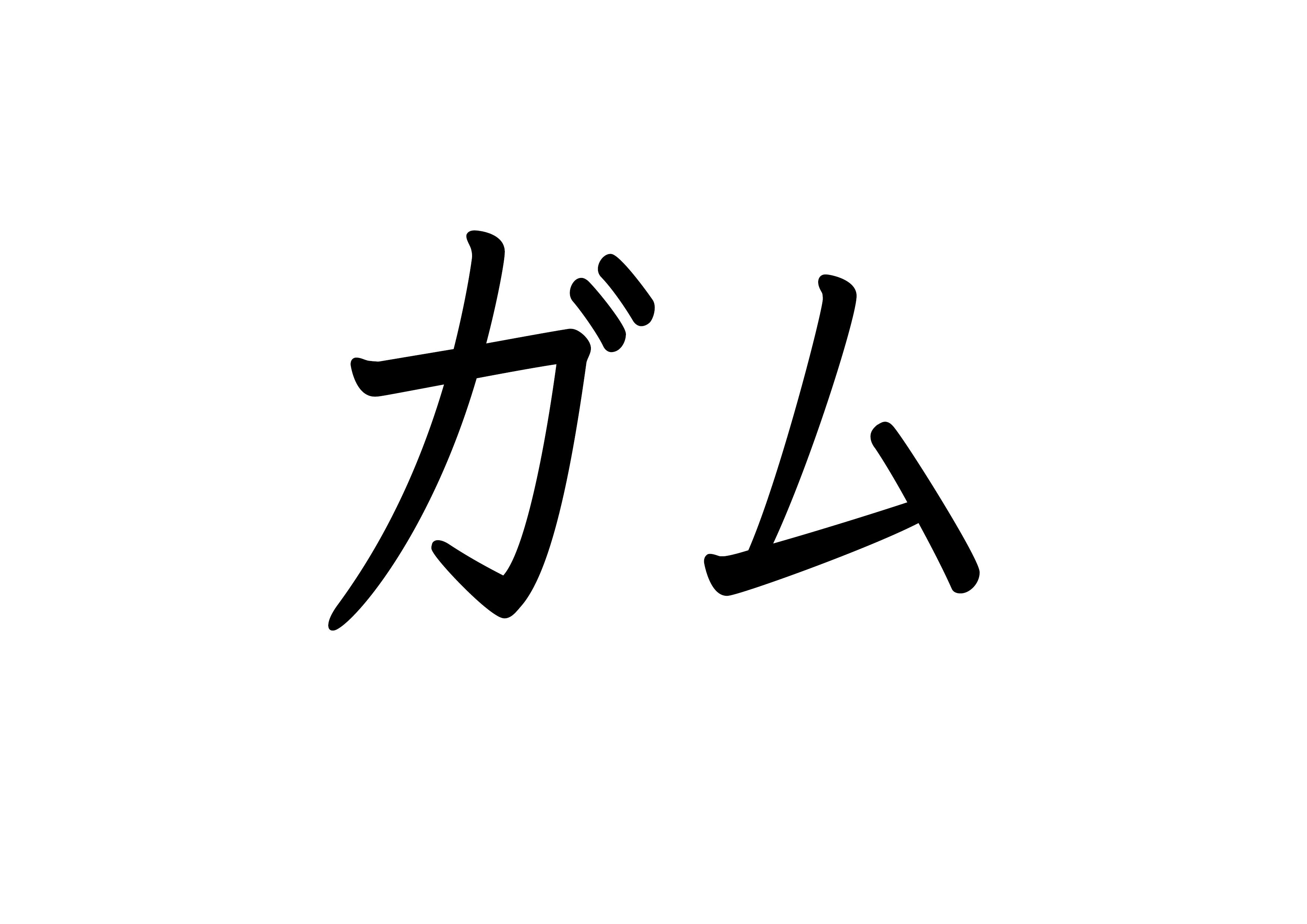 28課文字カード【ガム】