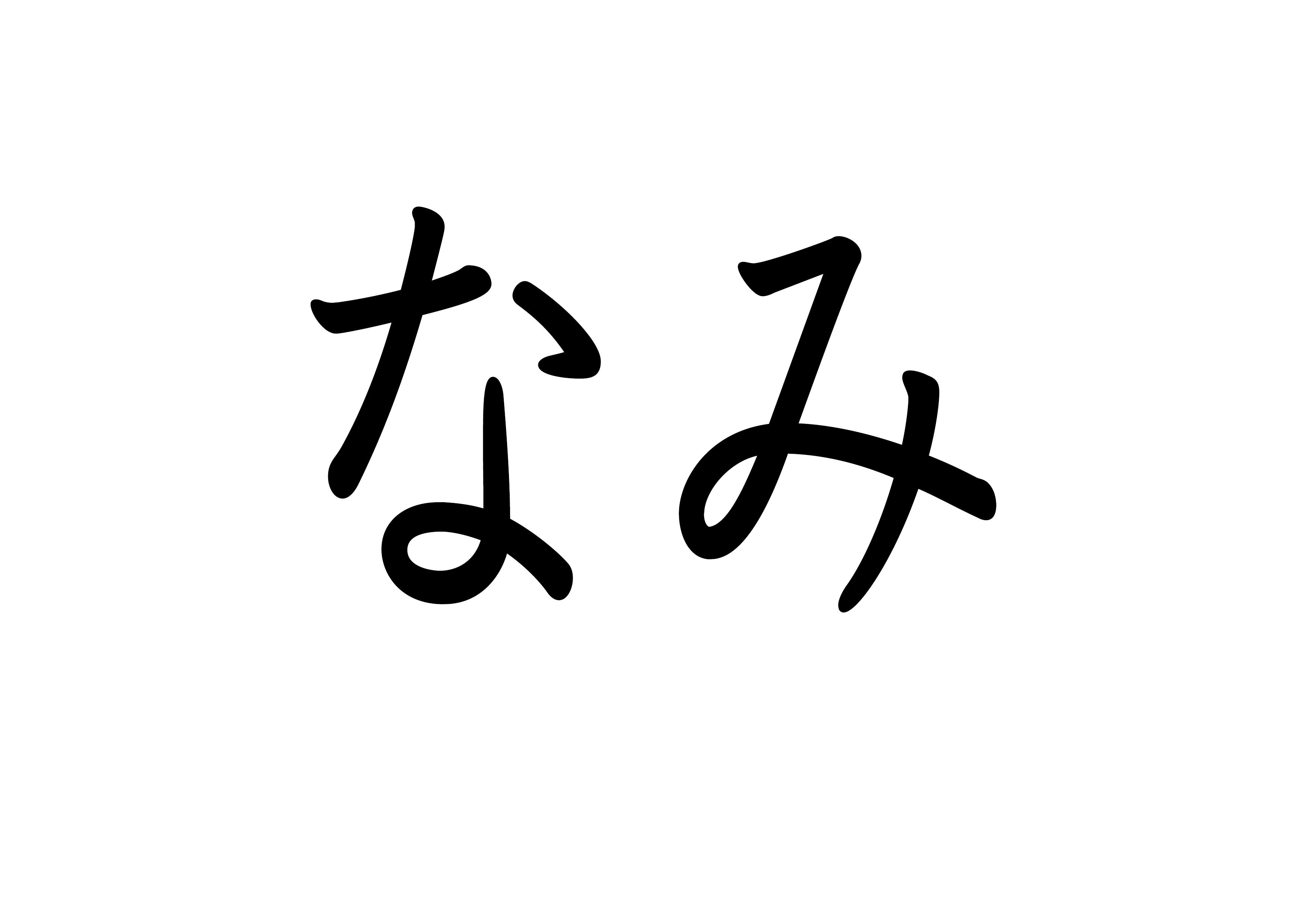 27課文字カード【波】