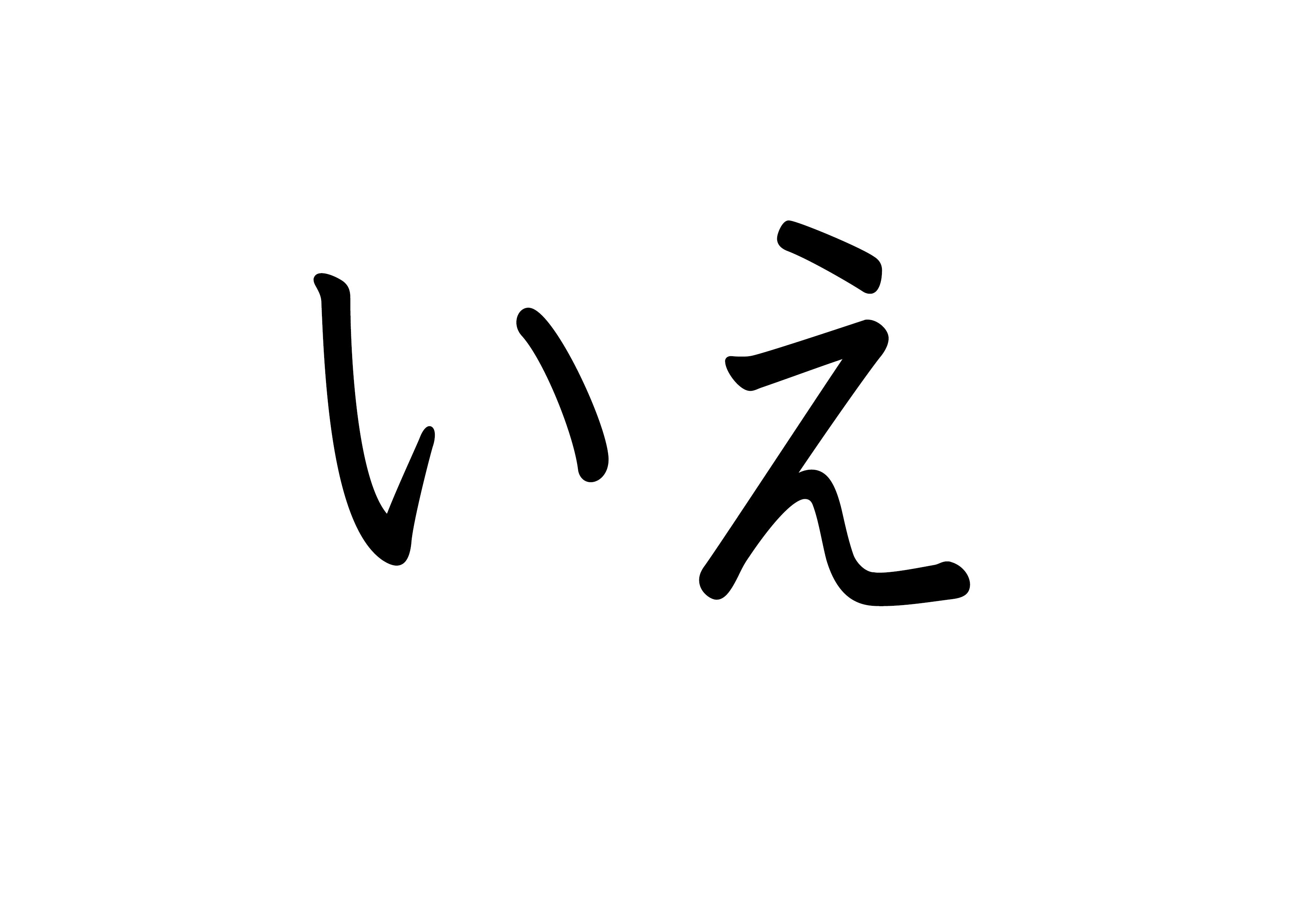 27課文字カード【家】