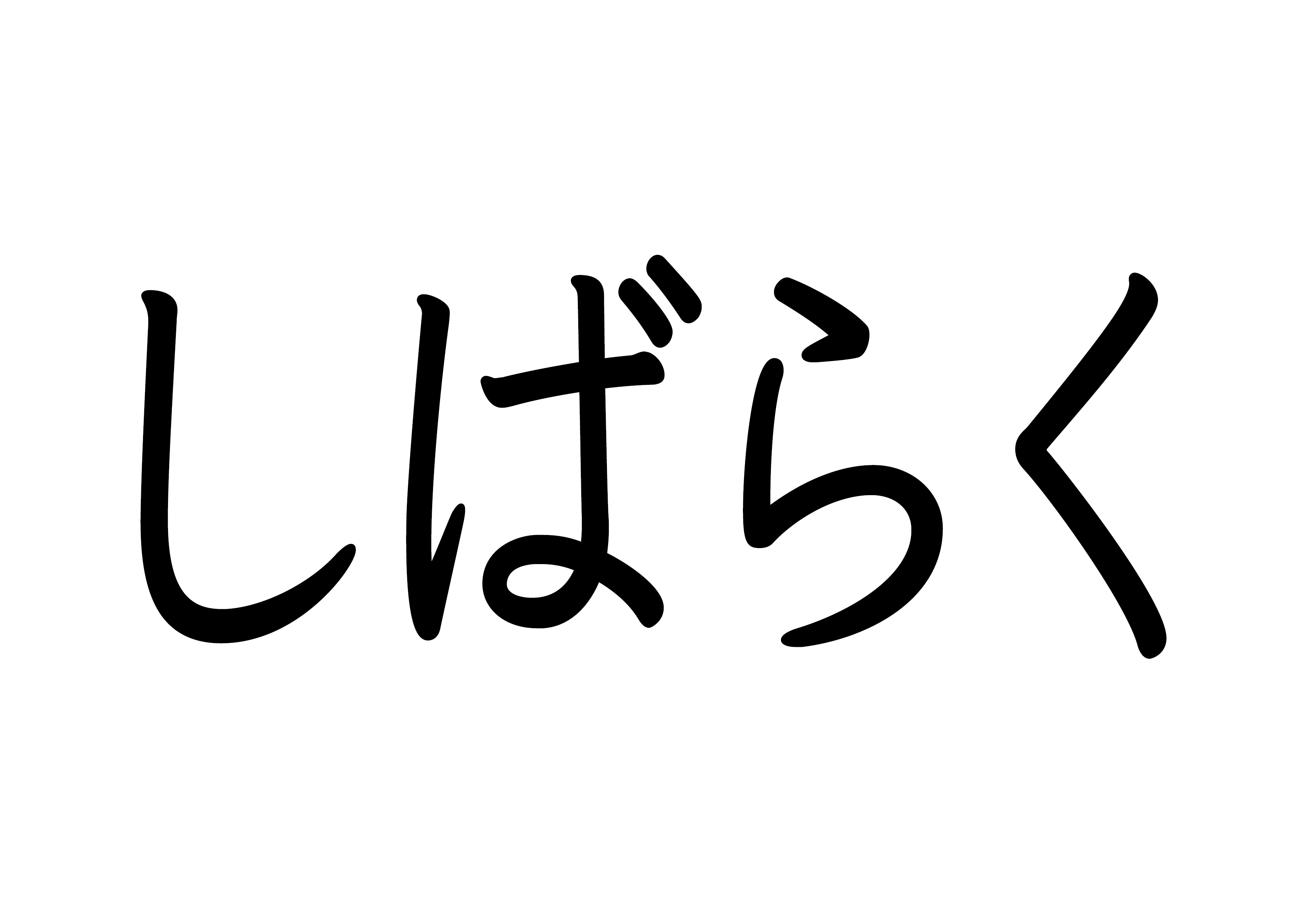 28課文字カード【しばらく】