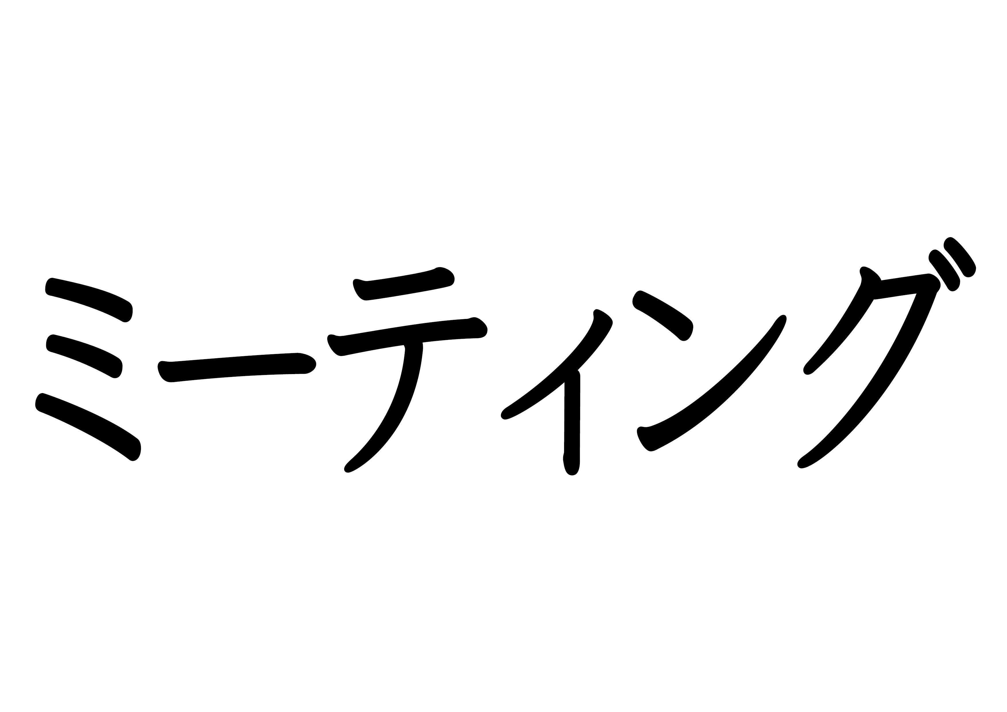 30課文字カード【ミーティング】