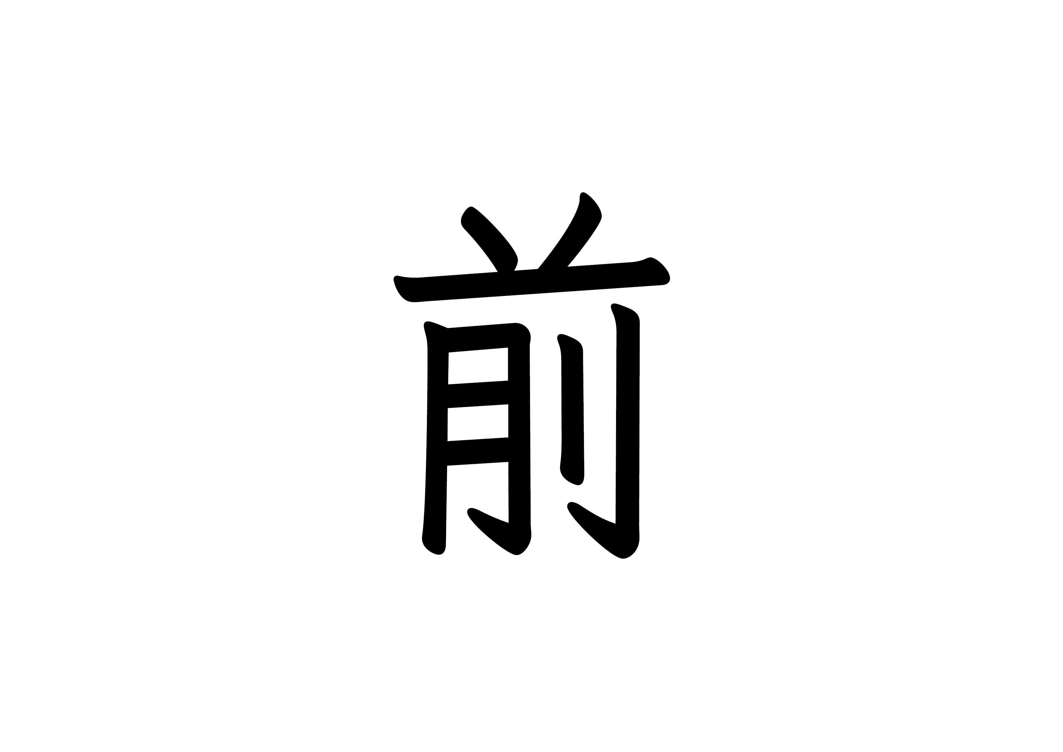 32課文字カード【前】