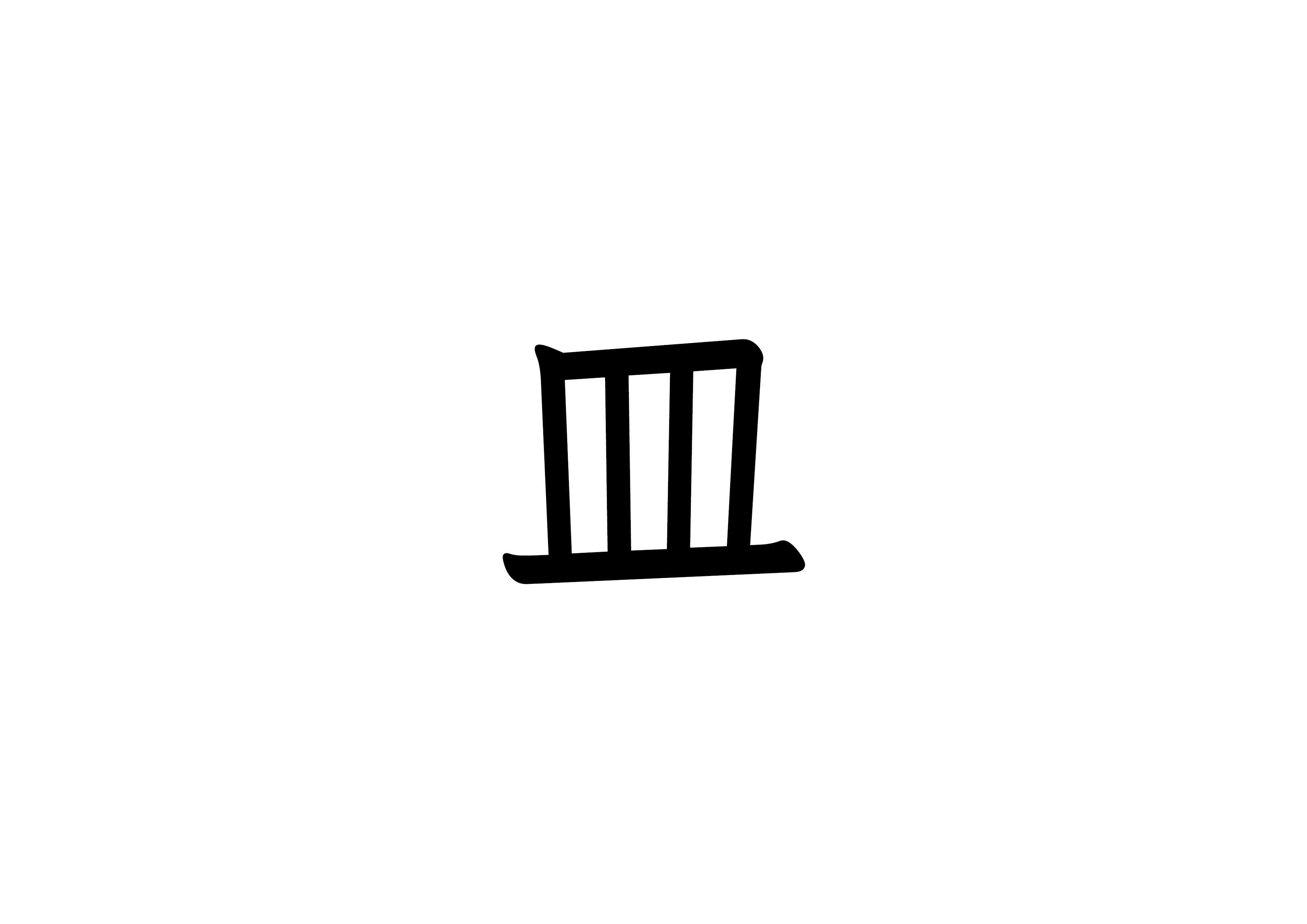 29課文字カード【皿】