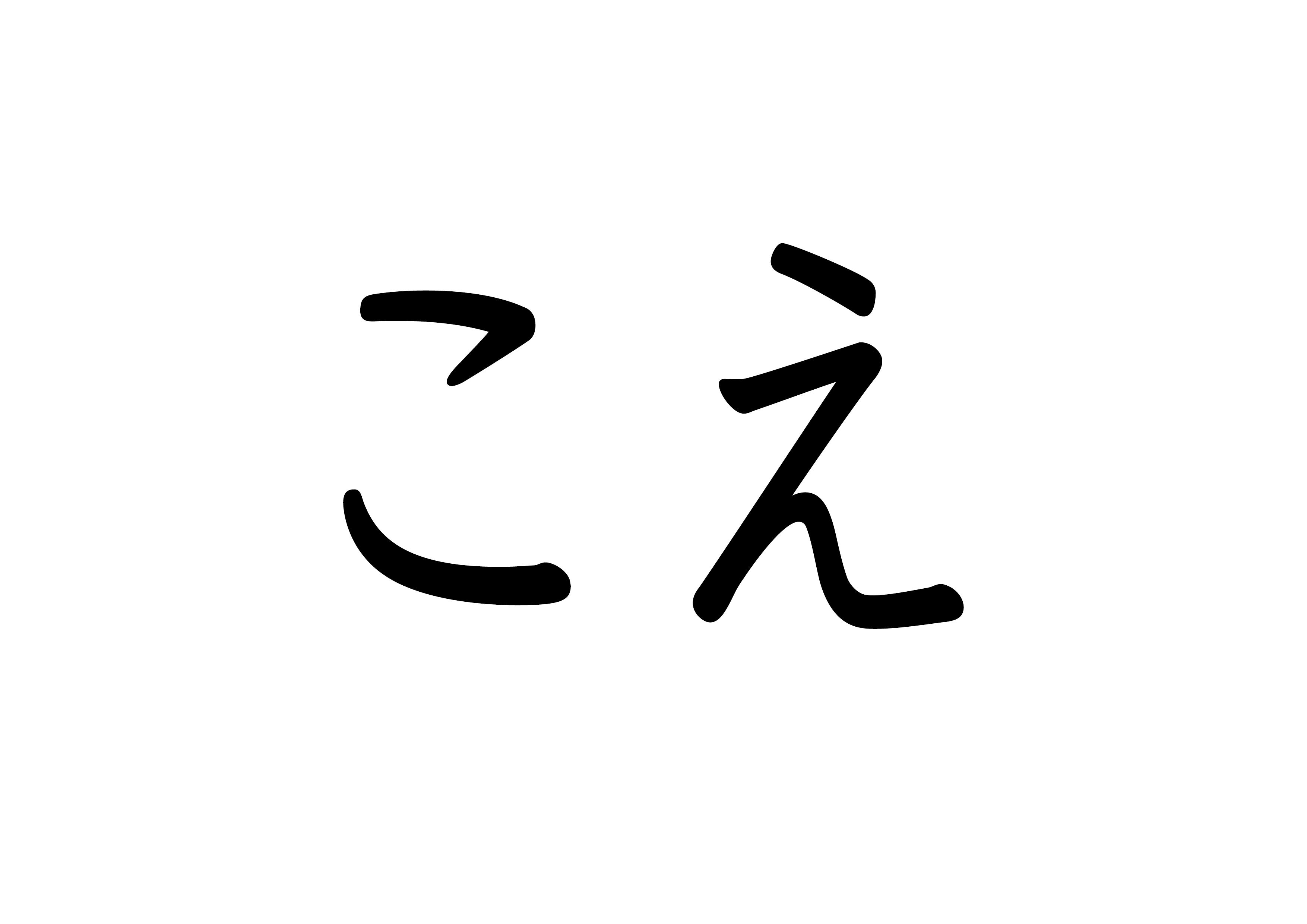 27課文字カード【声】