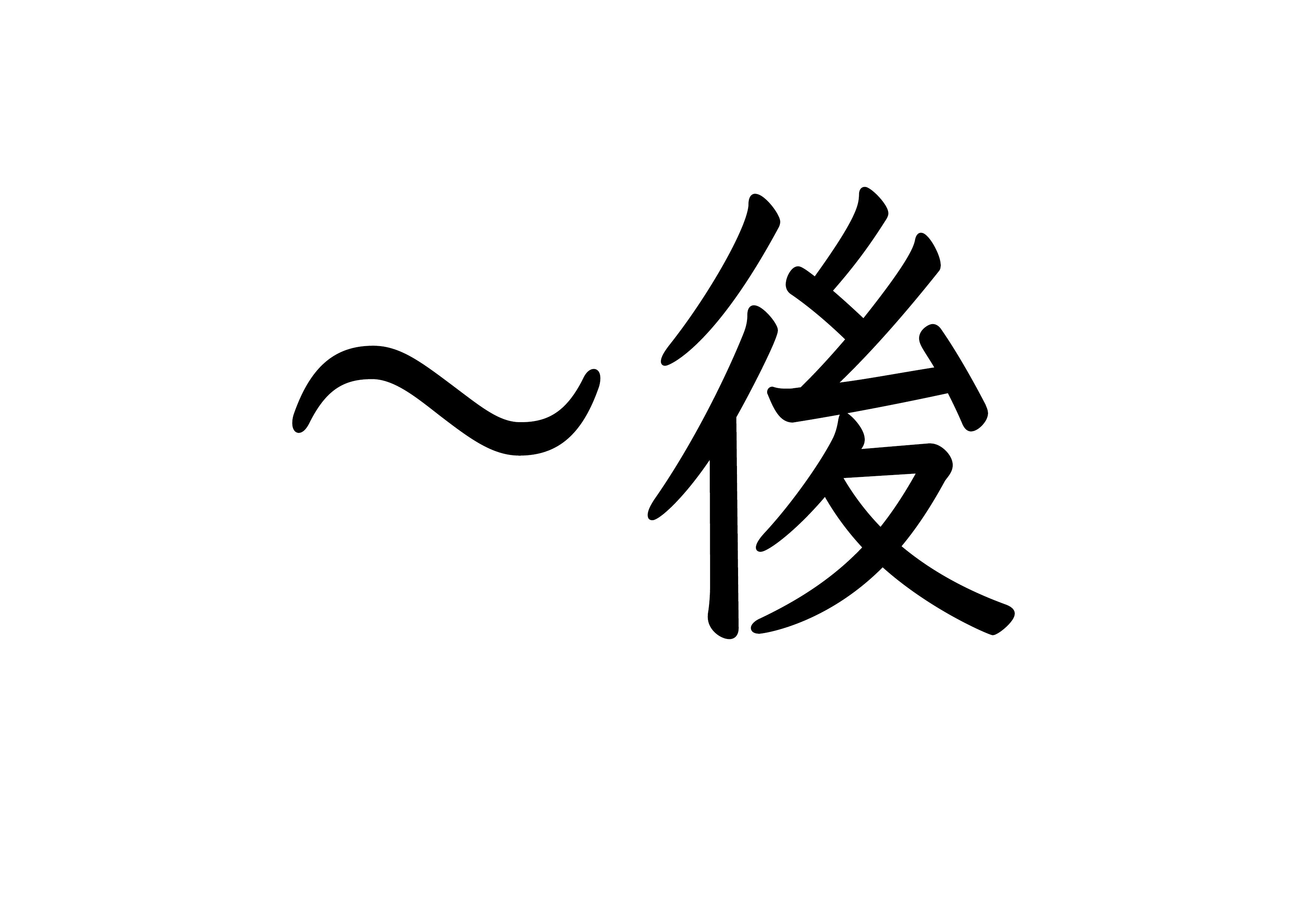 27課文字カード【〜後】