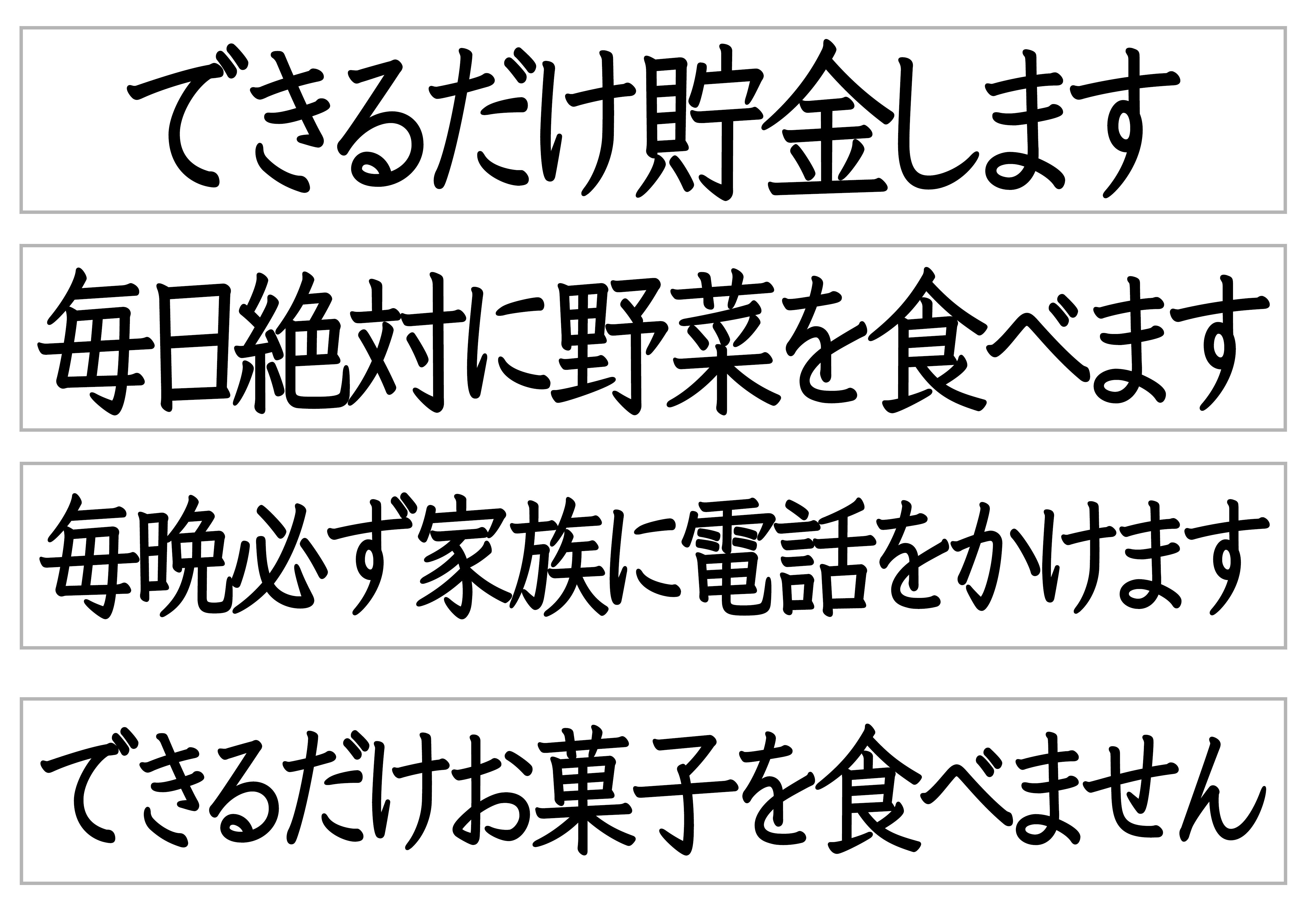 36課文字カード【ように】