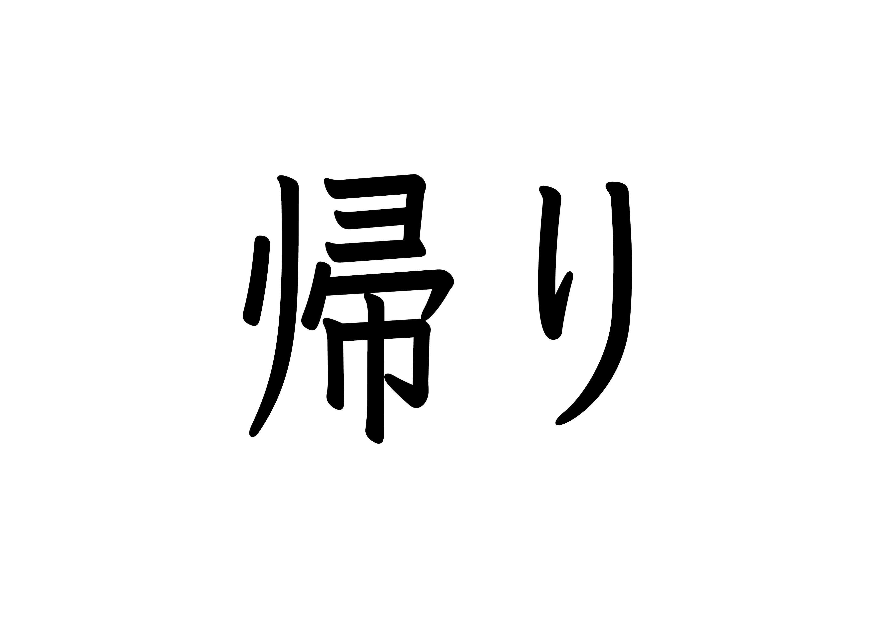 31課文字カード【帰り】