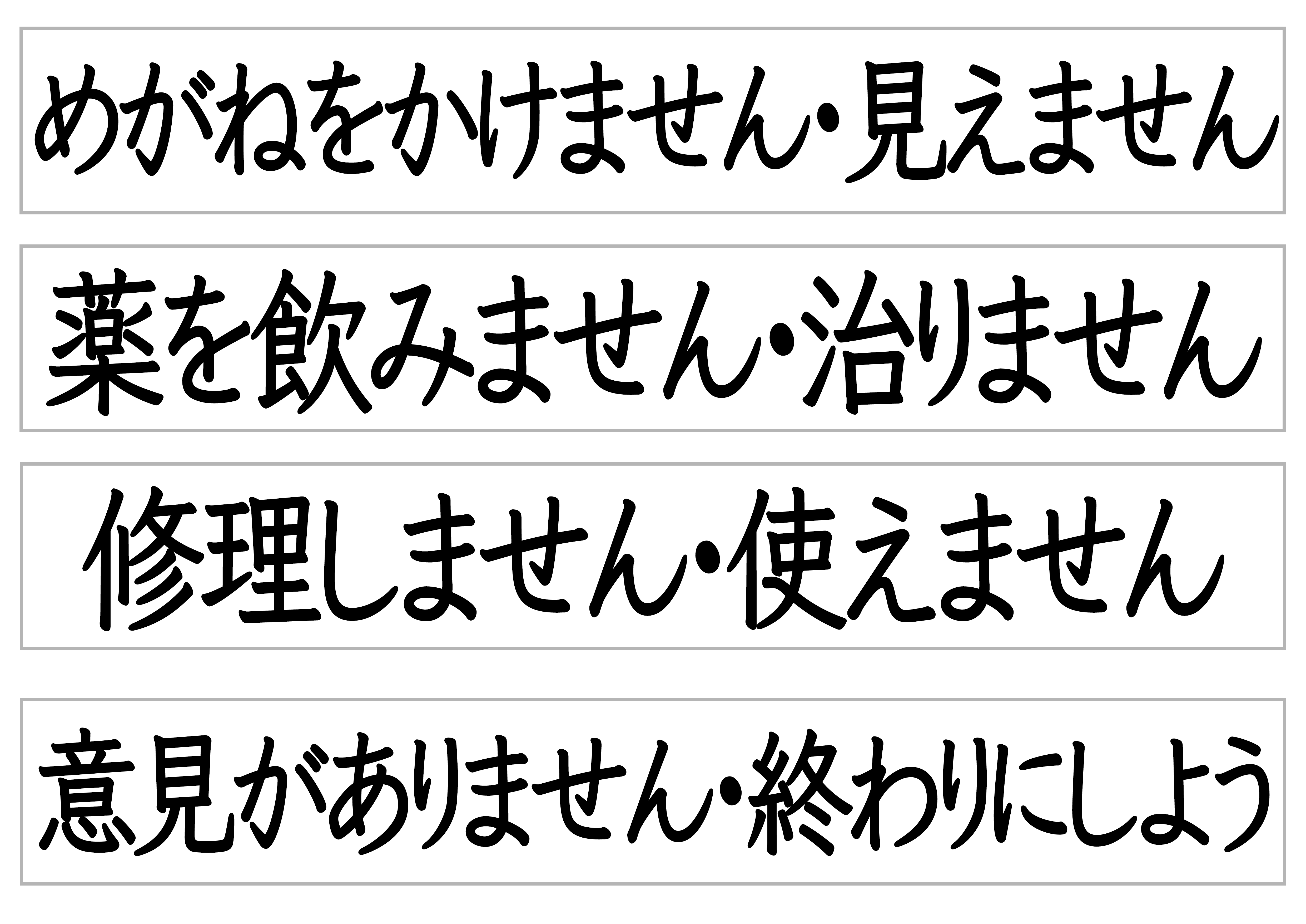 35課文字カード【条件形】
