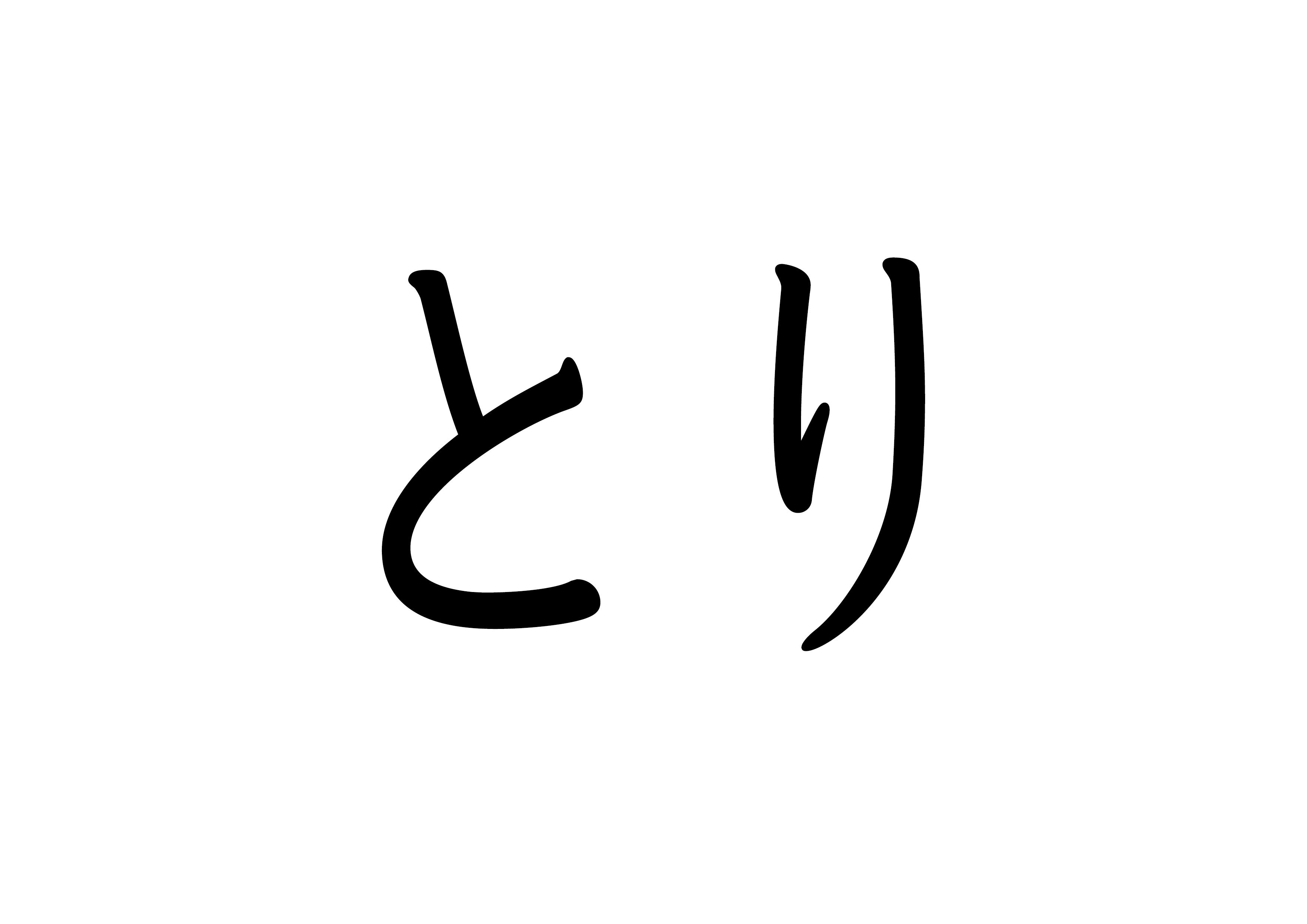 27課文字カード【とり】