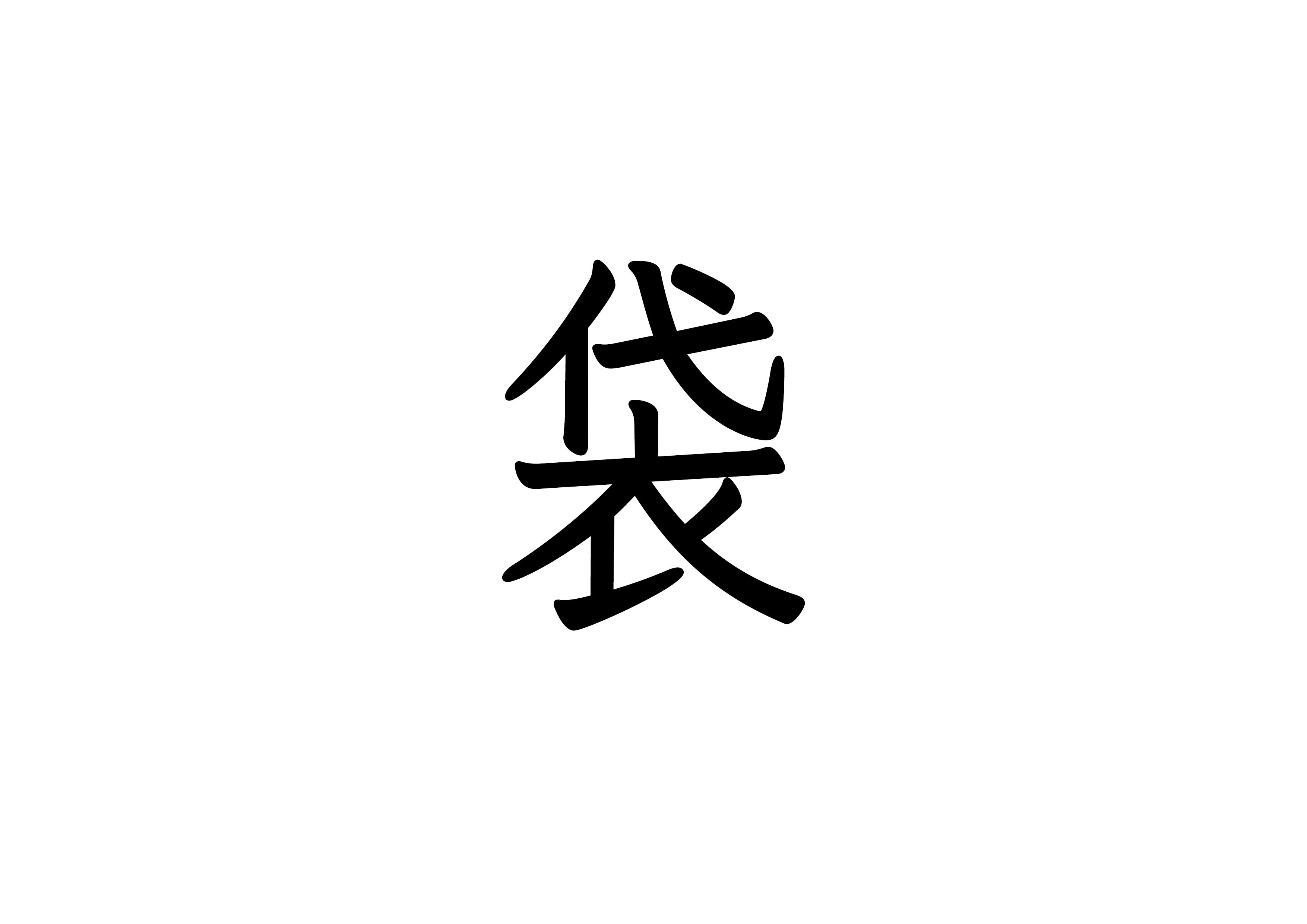 29課文字カード【袋】