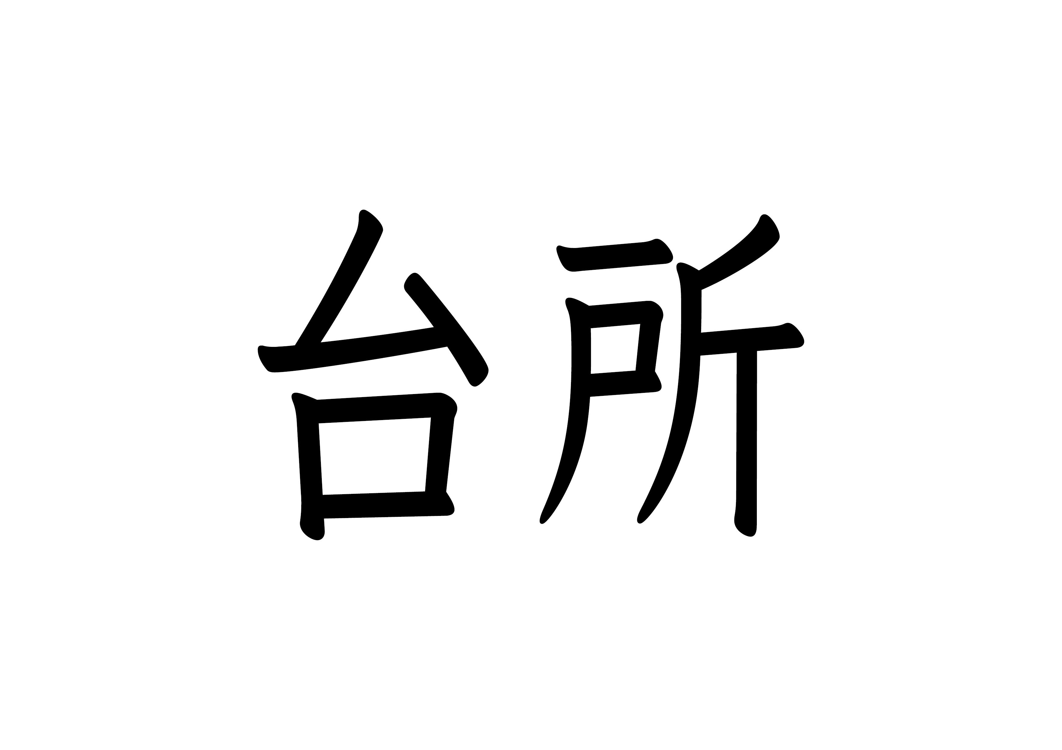 28課文字カード【台所】