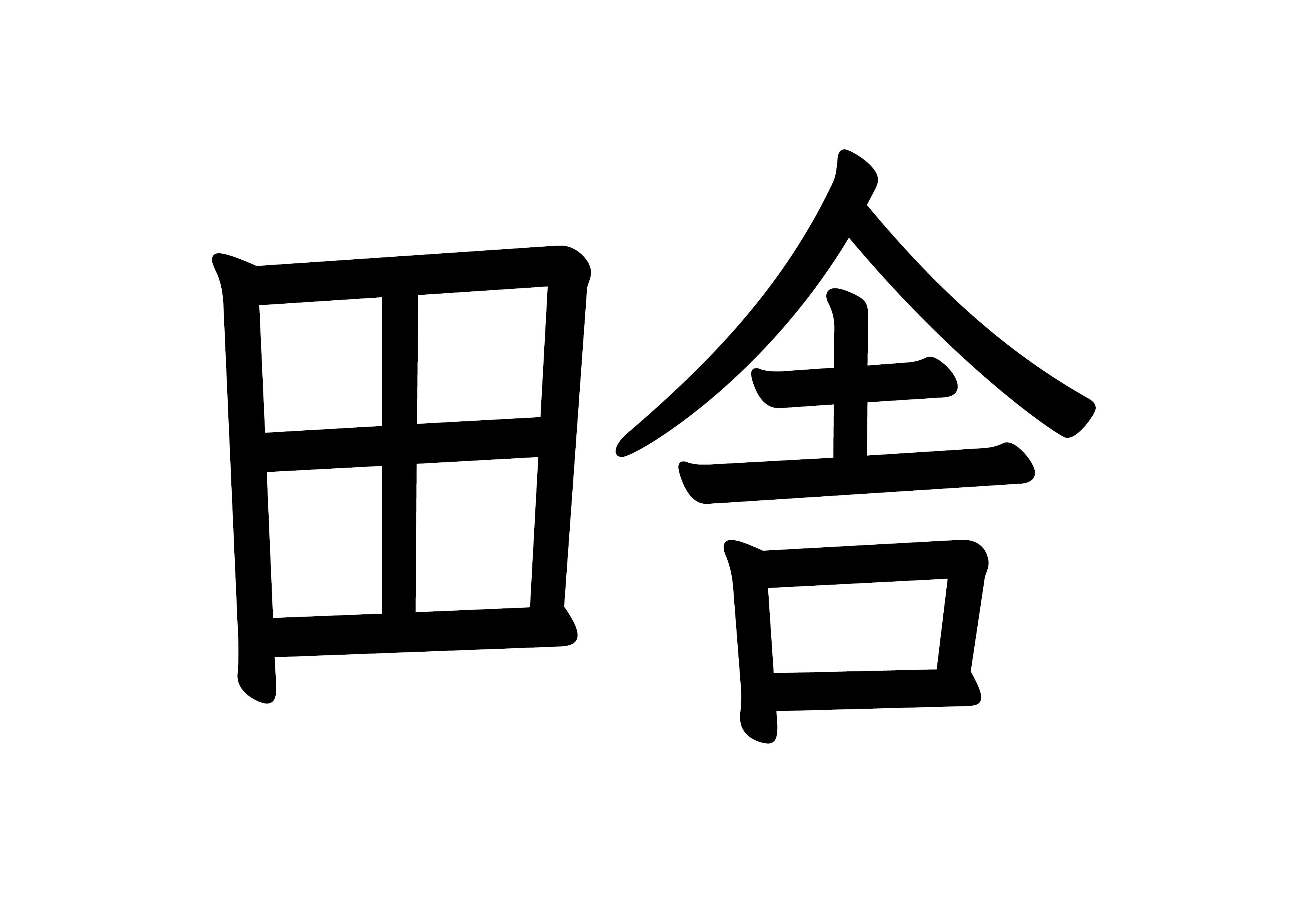 25課文字カード【田舎】