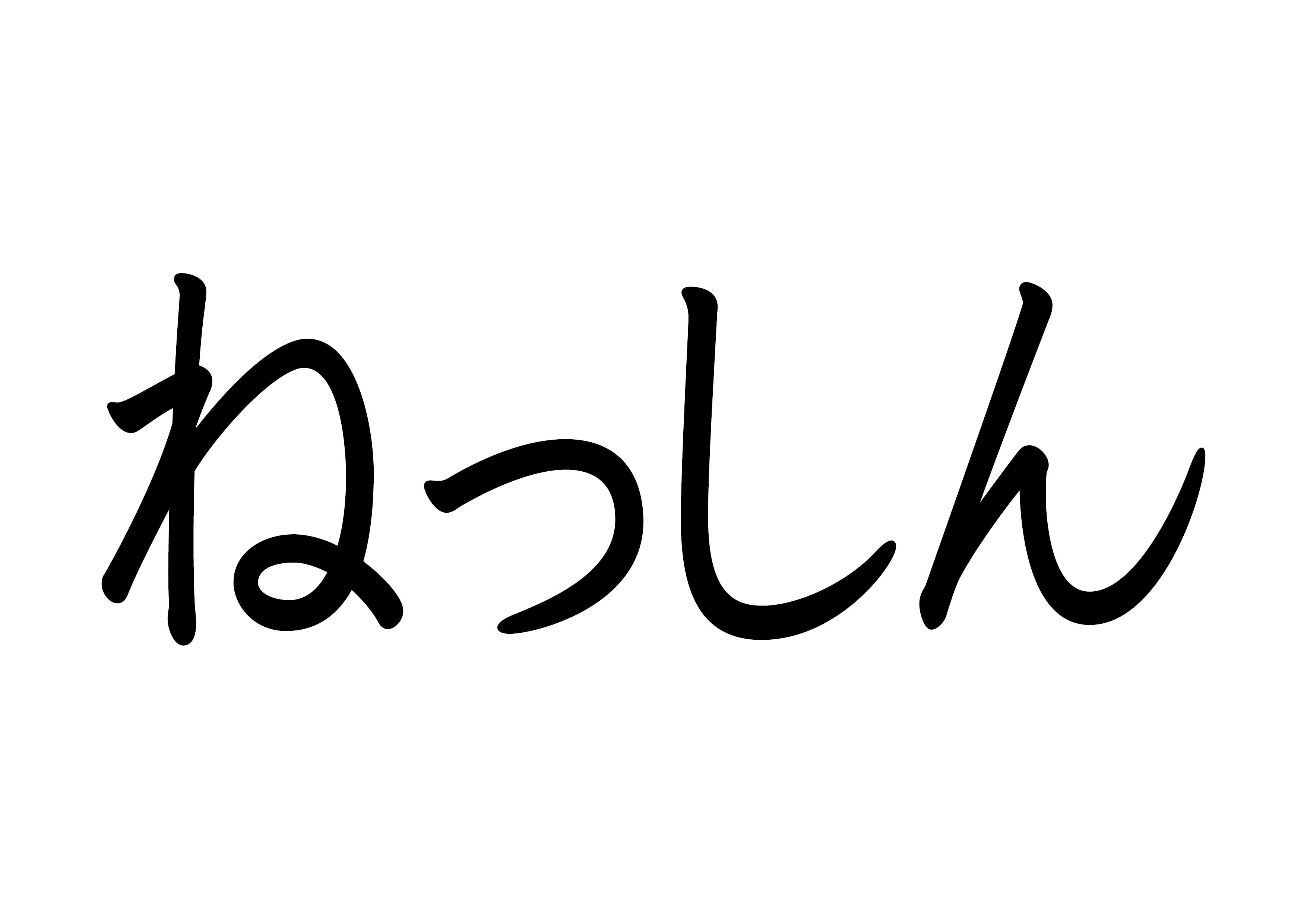 28課文字カード【熱心】