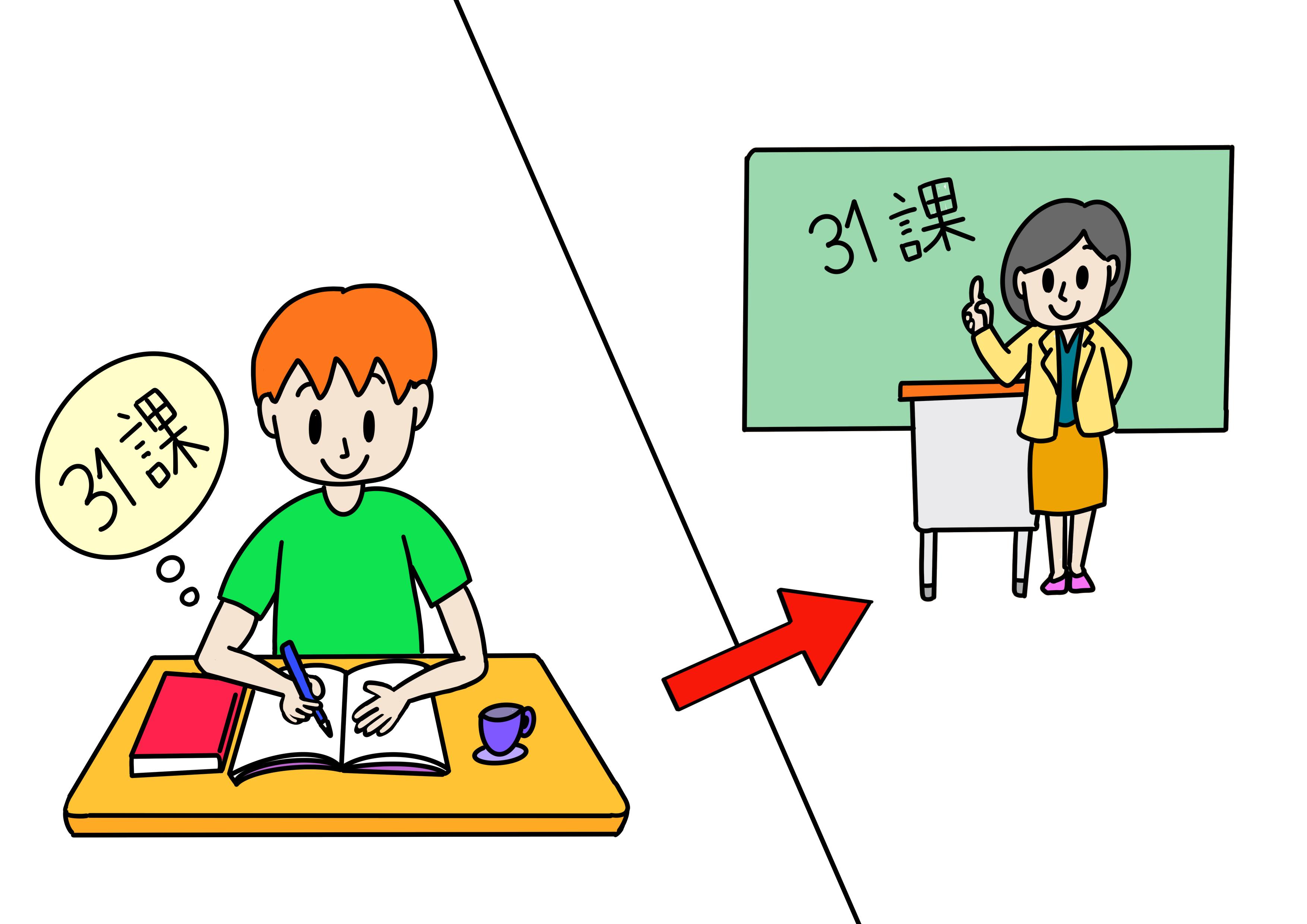 30課イラスト【予習】