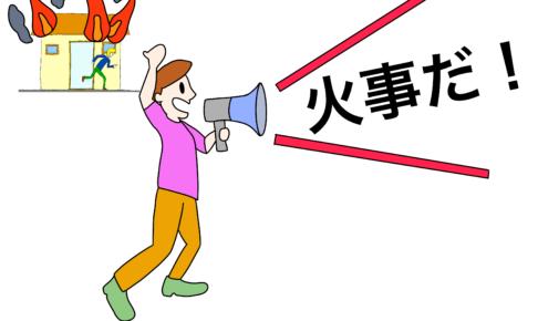 45課イラスト【火事を知らせる】