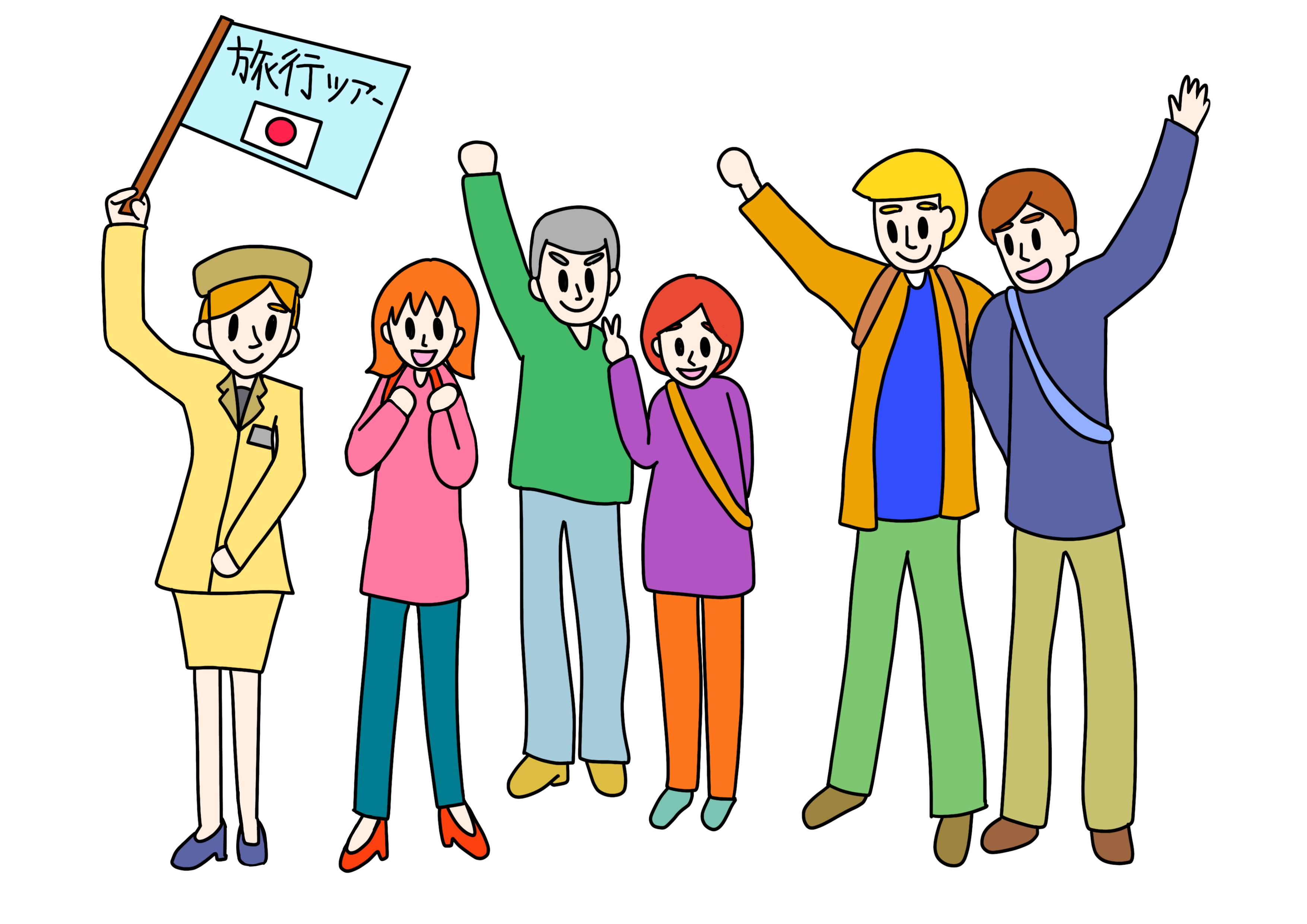 38課イラスト【旅行ツアーに参加する】