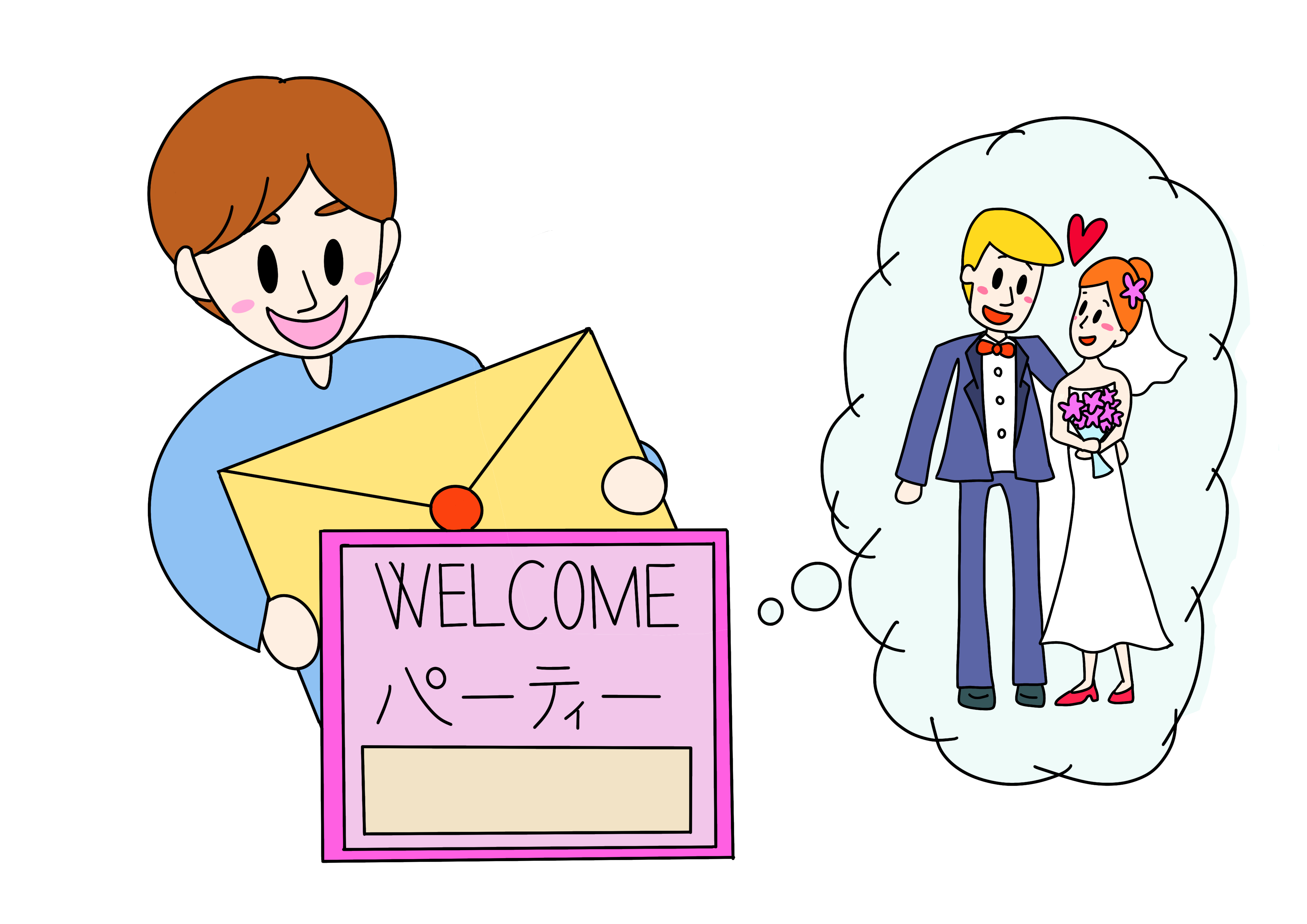 37課イラスト【招待する】