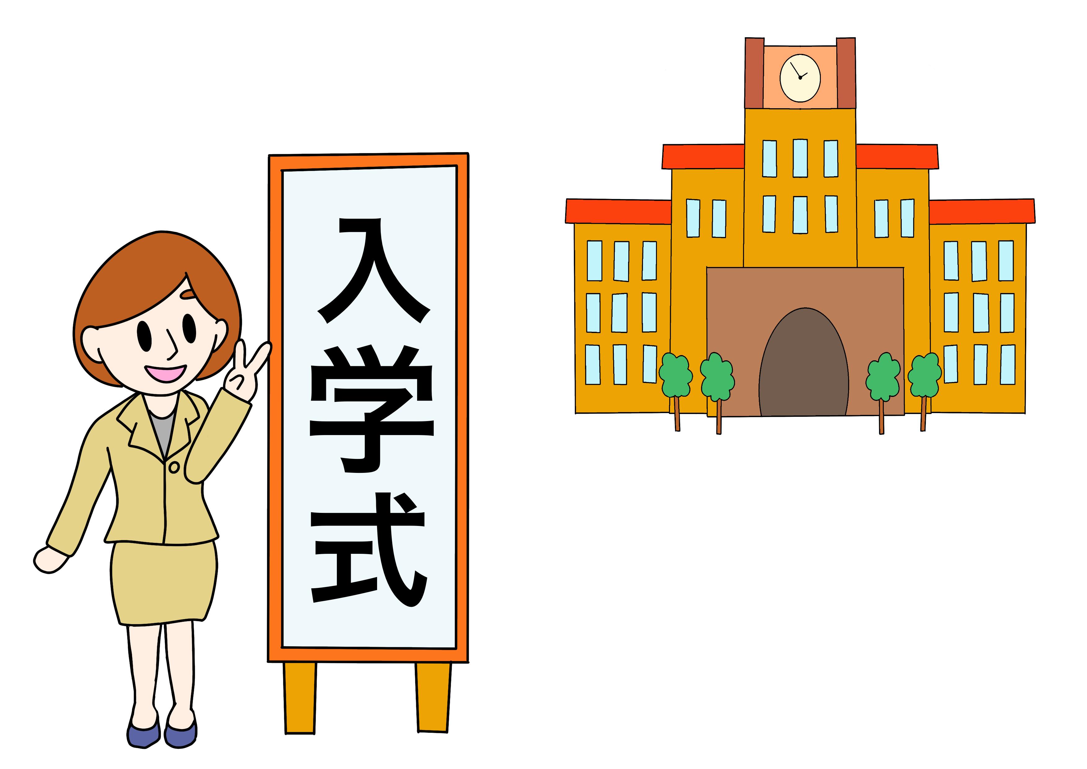 46課イラスト【入学式/入学する】