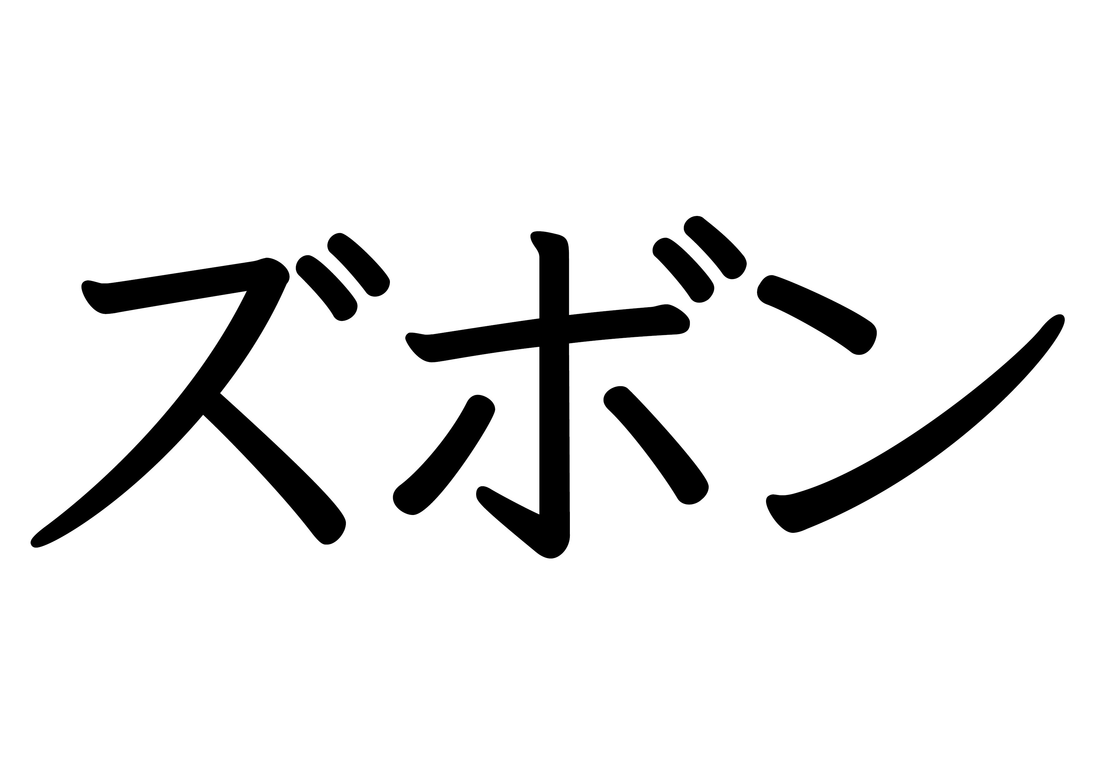 40課文字カード【ズボン】