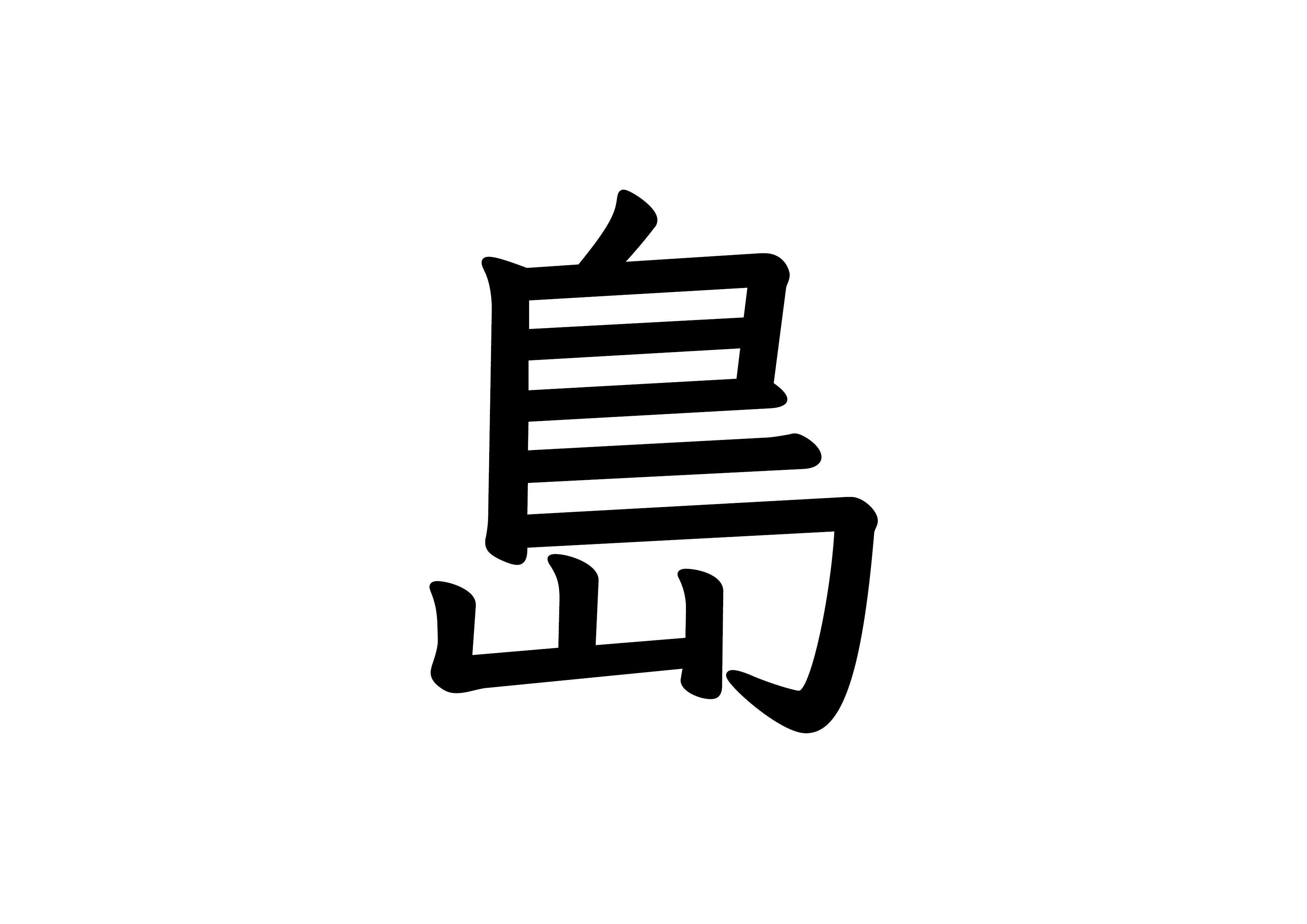 35課文字カード【島】
