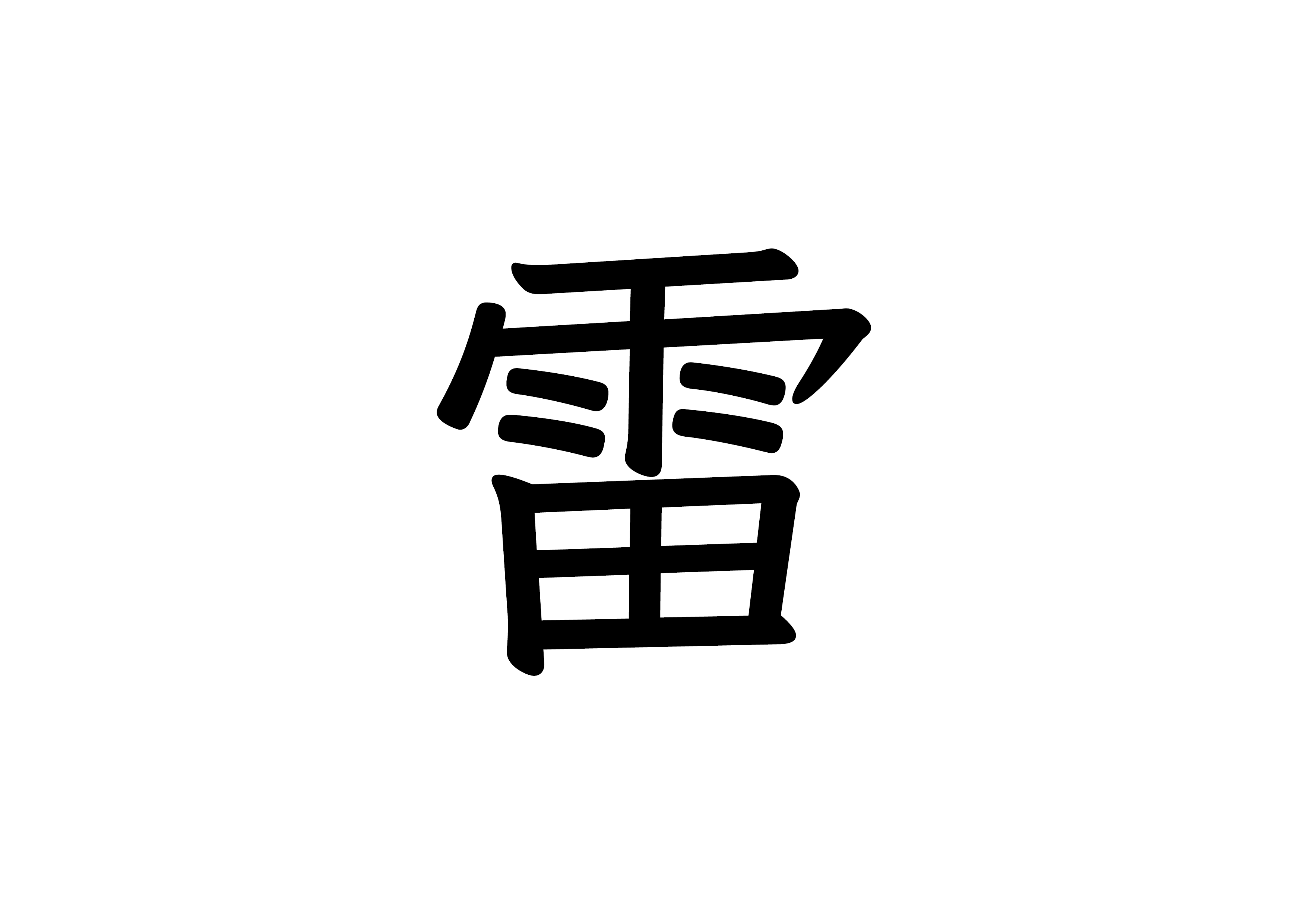 39課フラッシュカード 【雷】