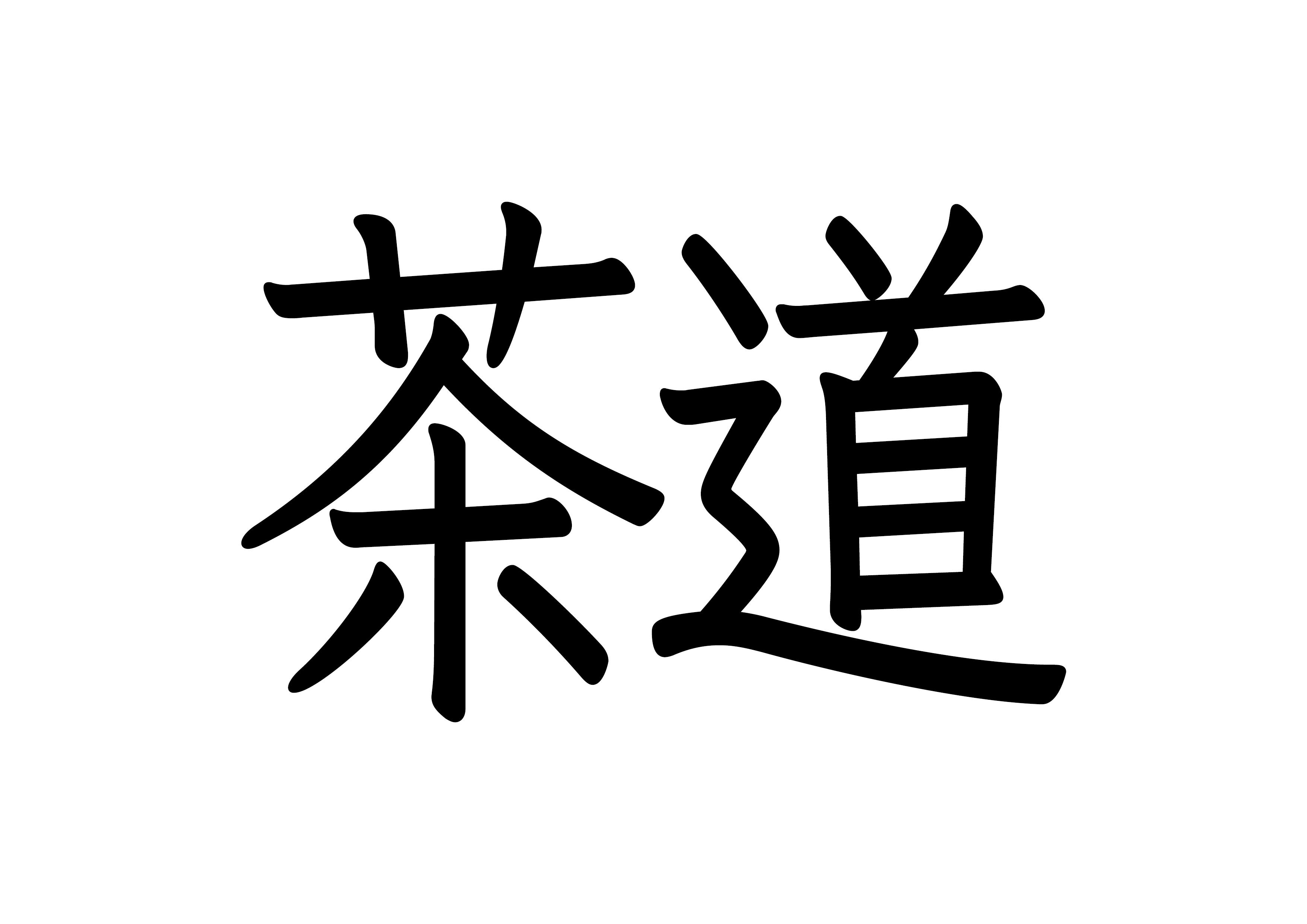 34課フラッシュカード 【茶道】