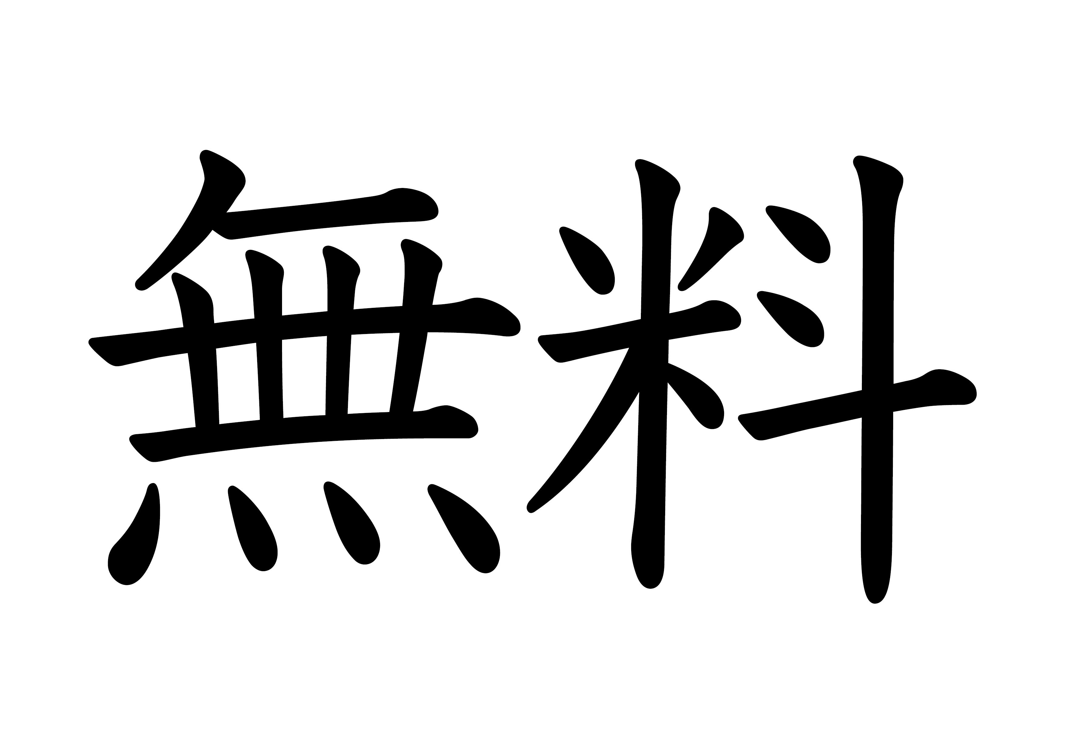 33課フラッシュカード 【無料】