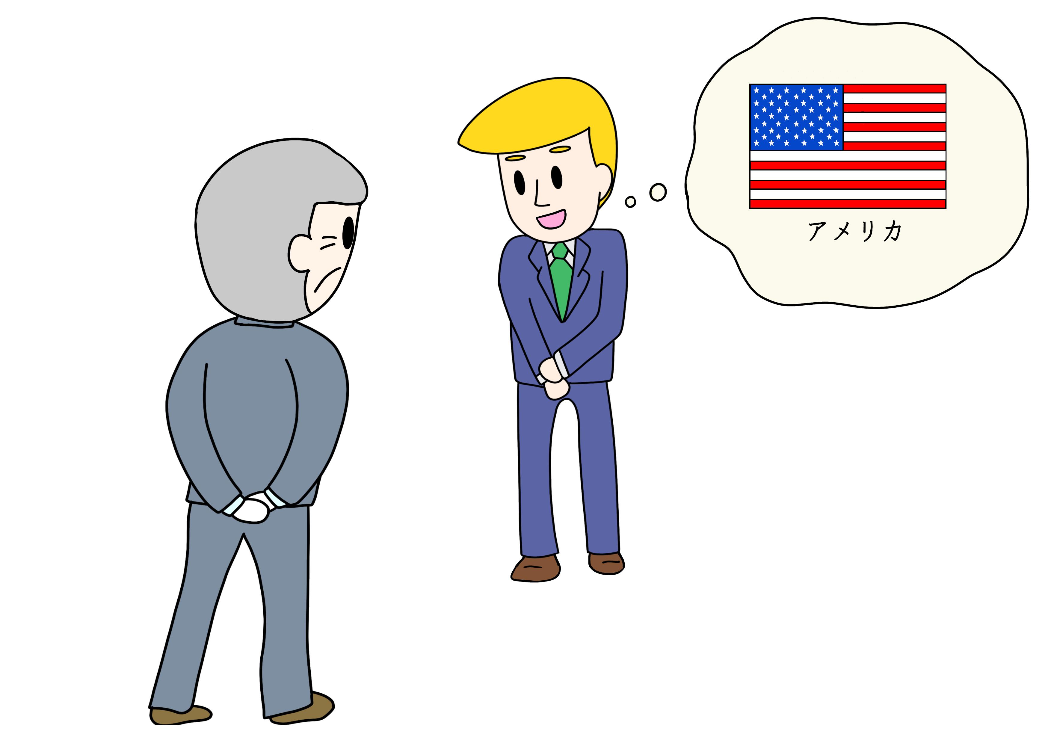 50課イラスト【アメリカから参りました】